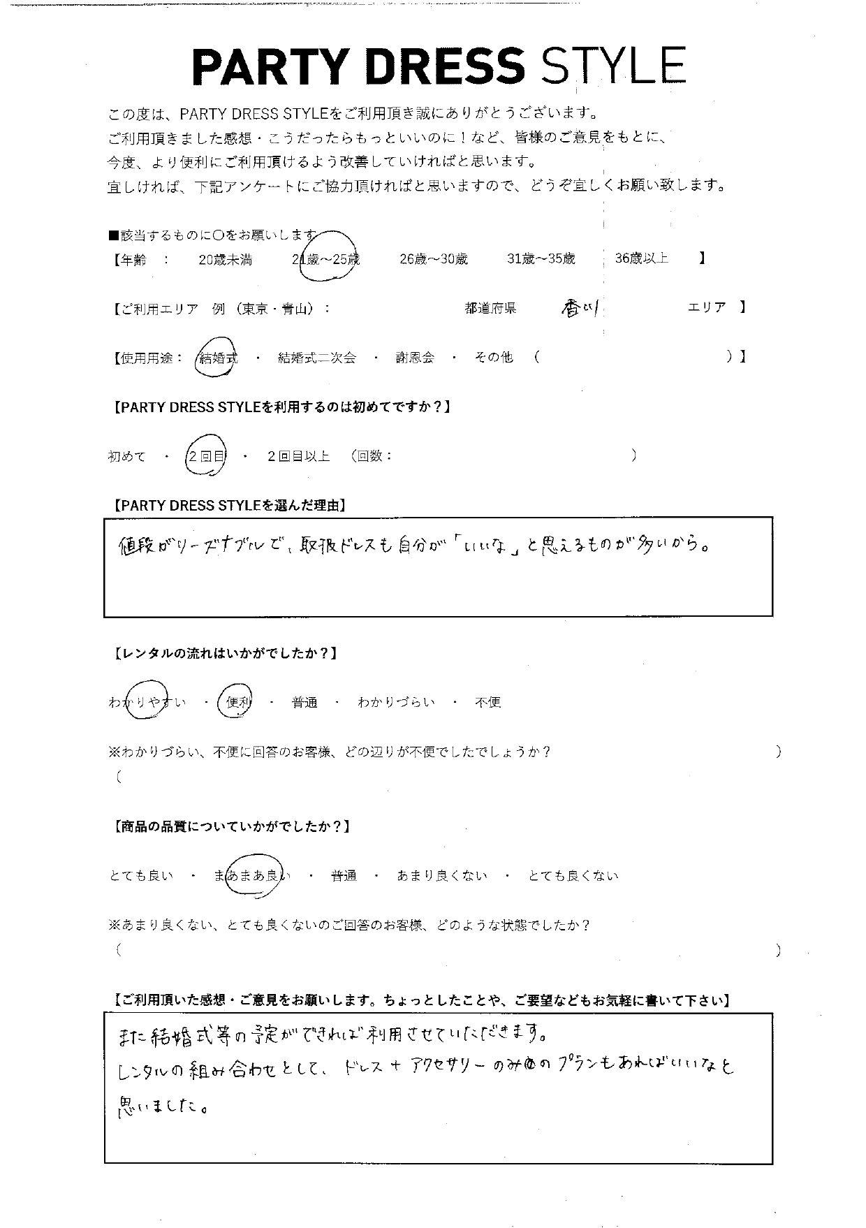 5/16結婚式ご利用 香川エリア