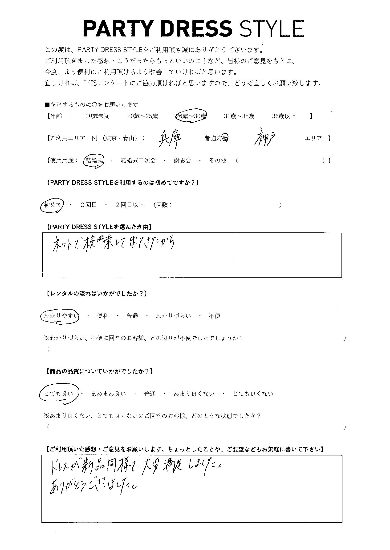 5/8結婚式ご利用 兵庫・神戸エリア