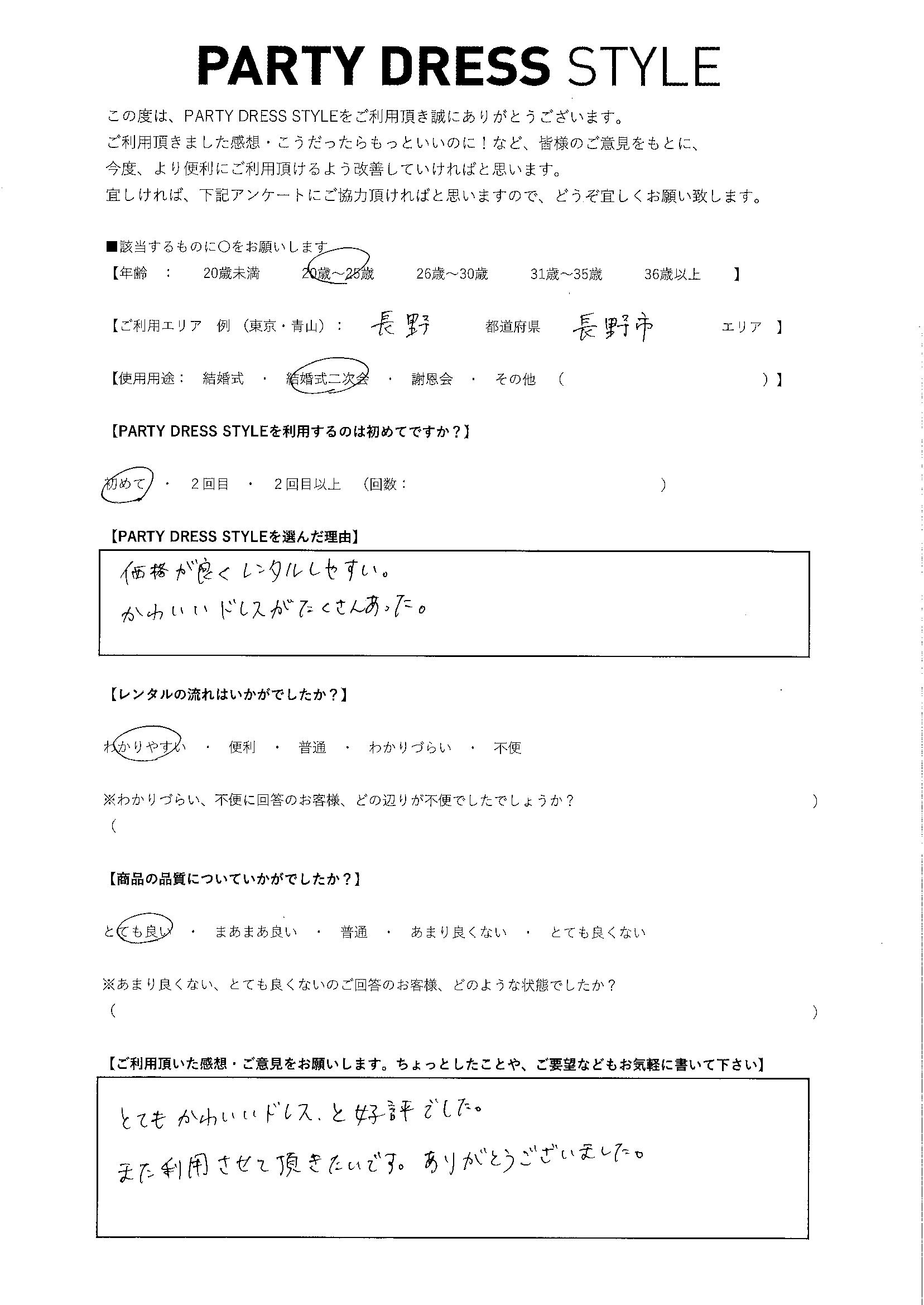5/8結婚式二次会ご利用 長野・長野市エリア