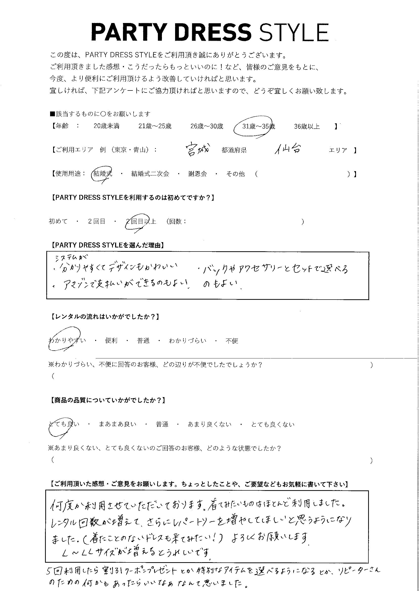 5/8結婚式ご利用 宮城・仙台エリア