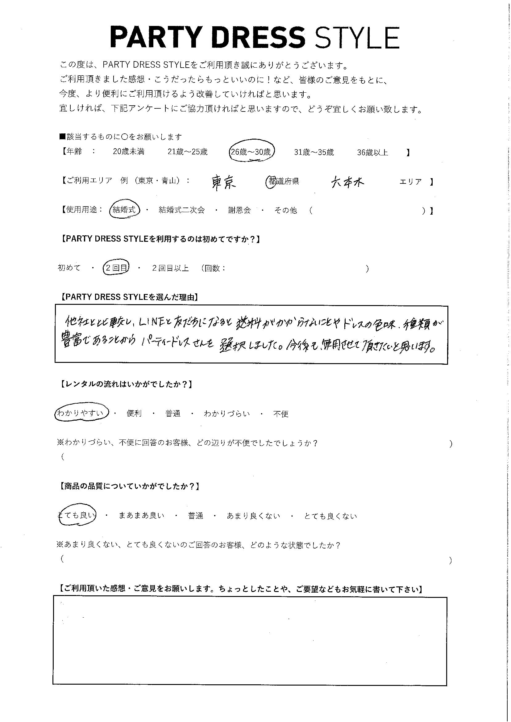 6/6結婚式ご利用 東京・六本木エリア