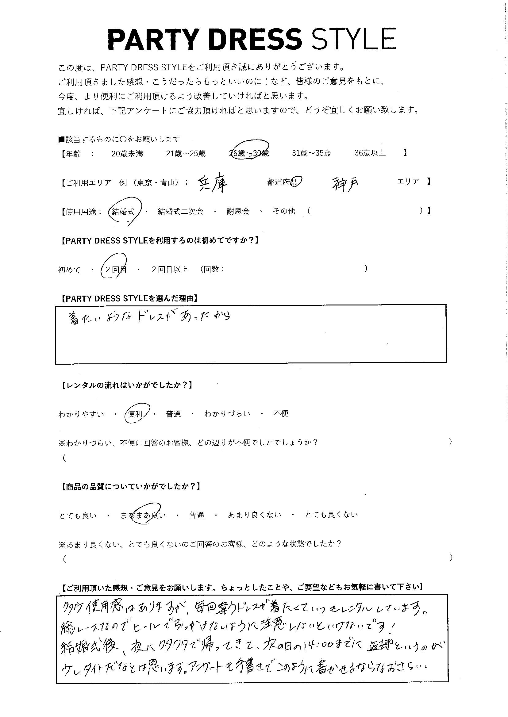 6/20結婚式ご利用 兵庫・神戸エリア