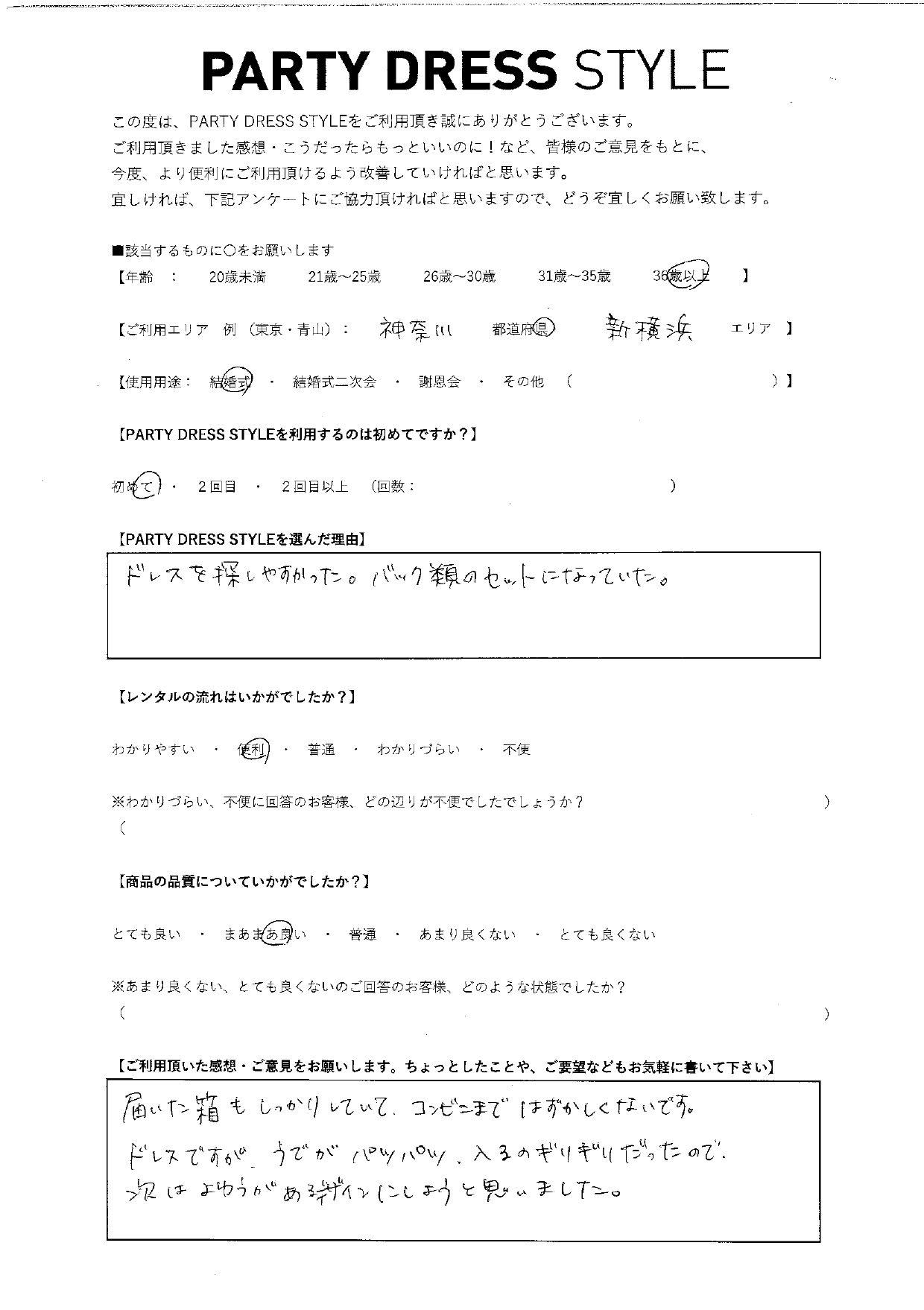 6/4結婚式ご利用 神奈川・新横浜エリア