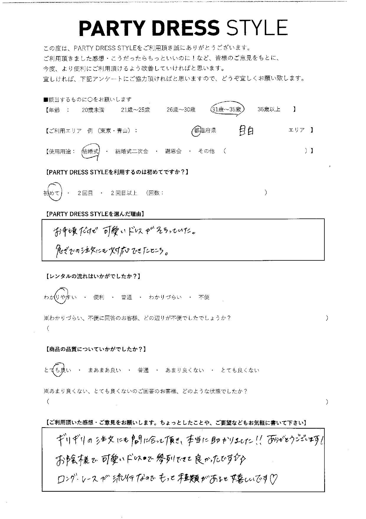 6/5結婚式ご利用 東京・目白エリア