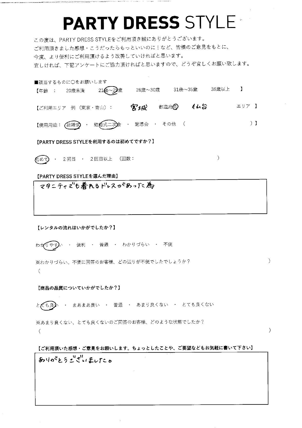 6/4結婚式・結婚式二次会ご利用 宮城・仙台エリア