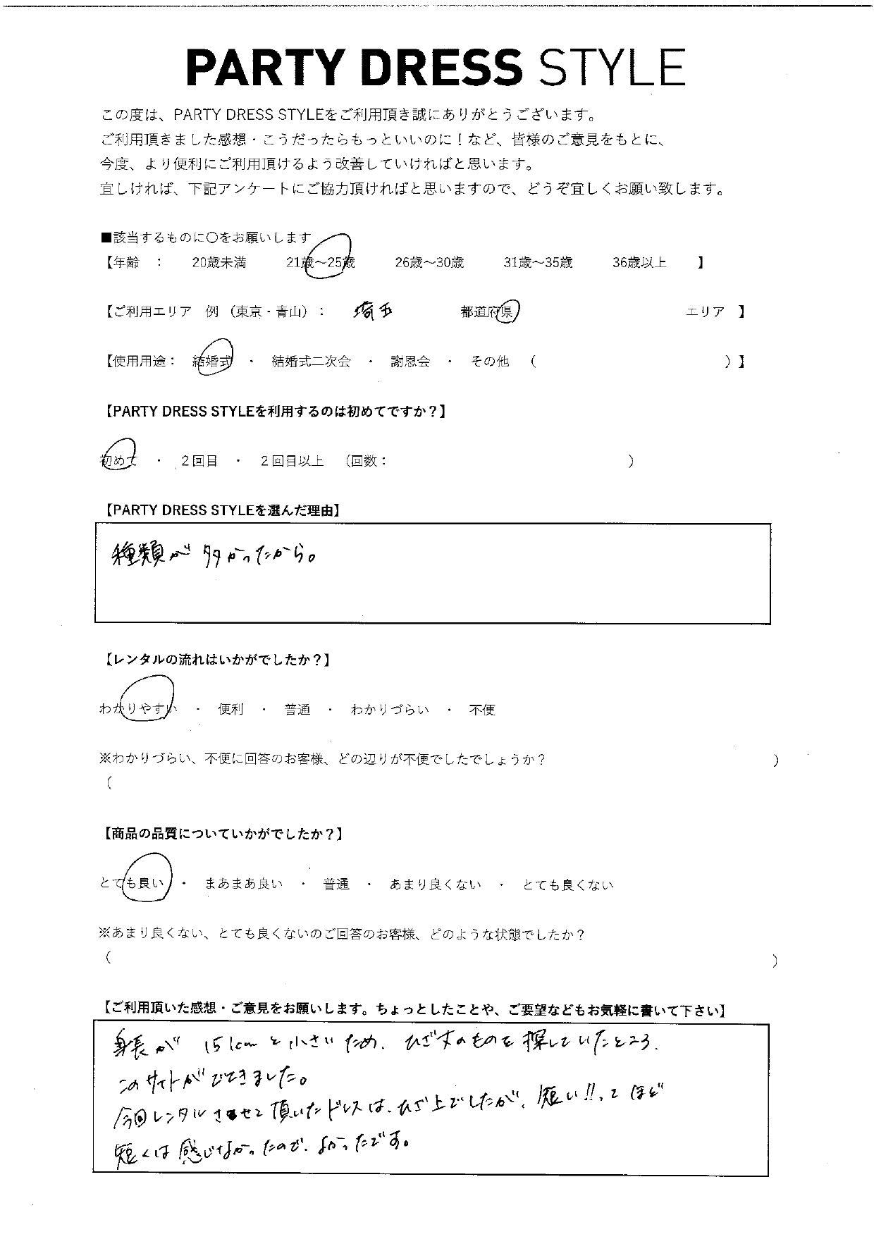 6/12結婚式ご利用 埼玉エリア