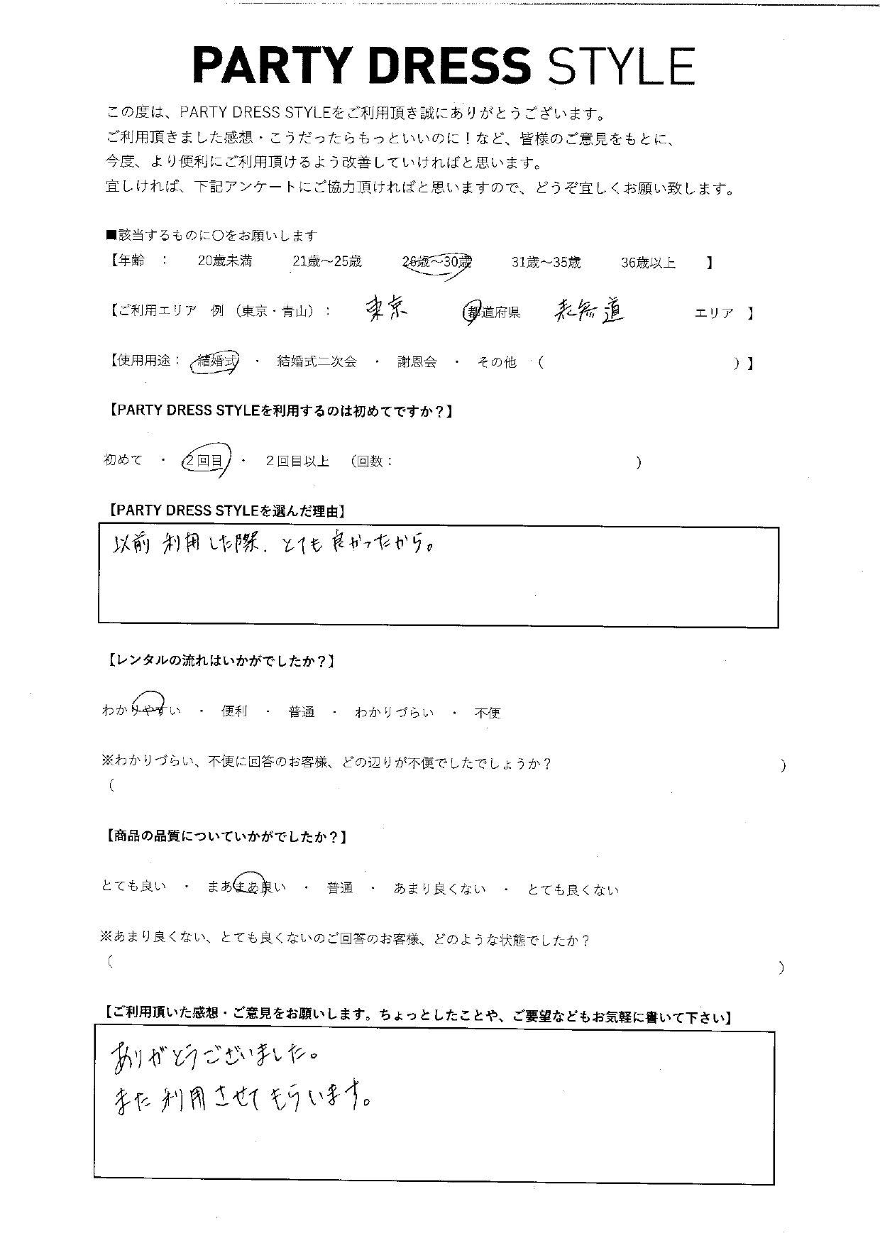 6/12結婚式ご利用 東京・表参道エリア