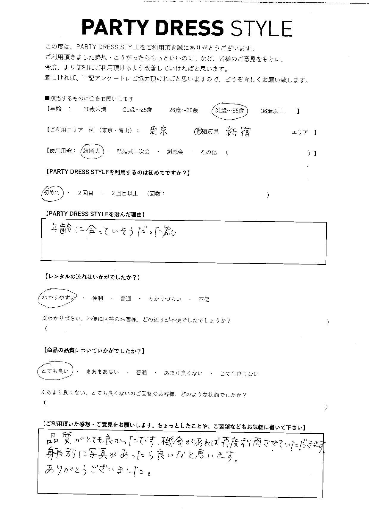 6/12結婚式ご利用 東京・新宿エリア