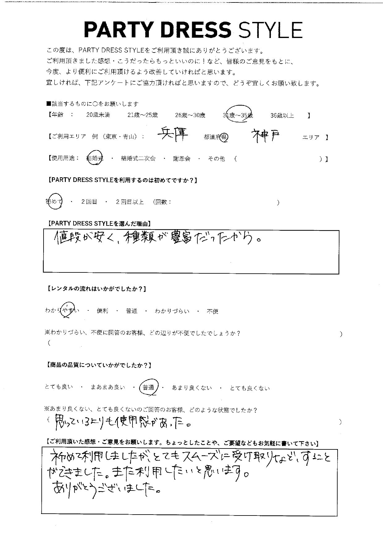 6/19結婚式ご利用 兵庫・神戸エリア