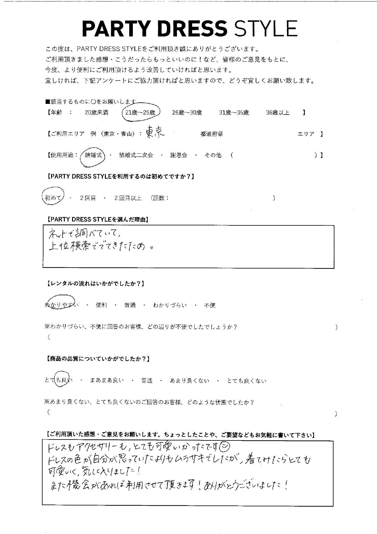 6/20結婚式ご利用 東京エリア