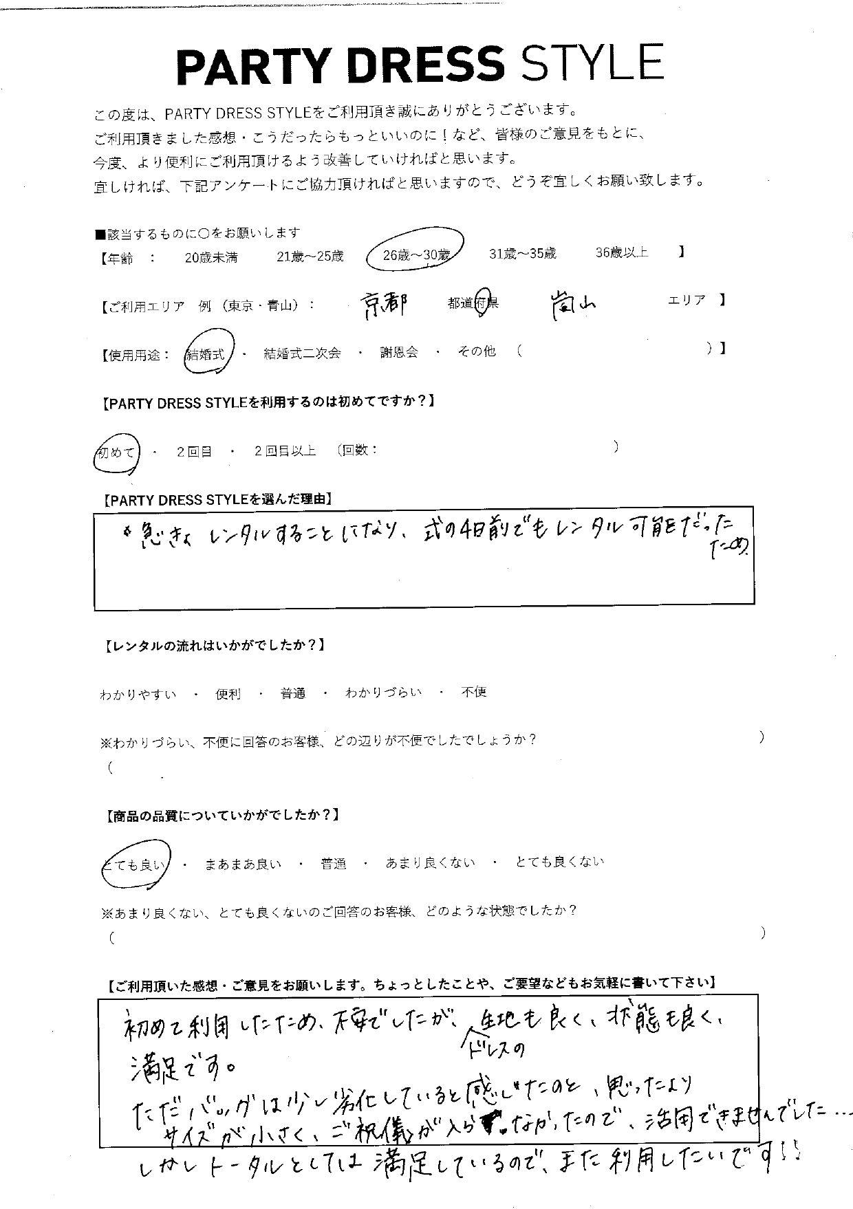 7/3結婚式ご利用 京都・嵐山エリア