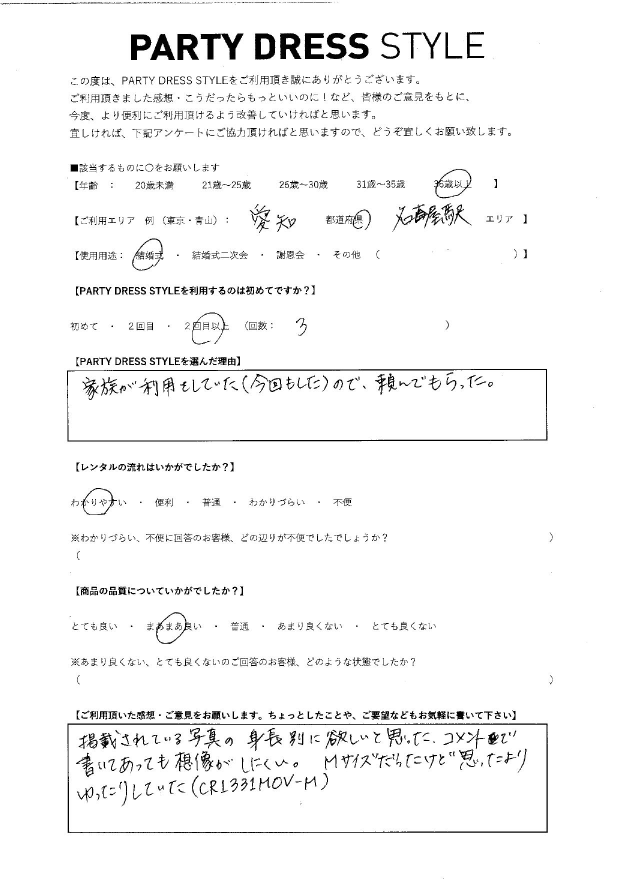 7/10結婚式ご利用 愛知・名古屋駅エリア