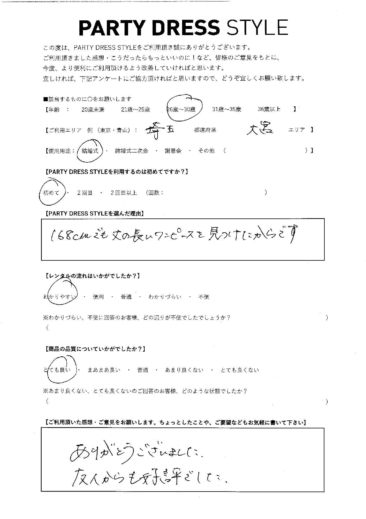 7/11結婚式ご利用 埼玉・大宮エリア