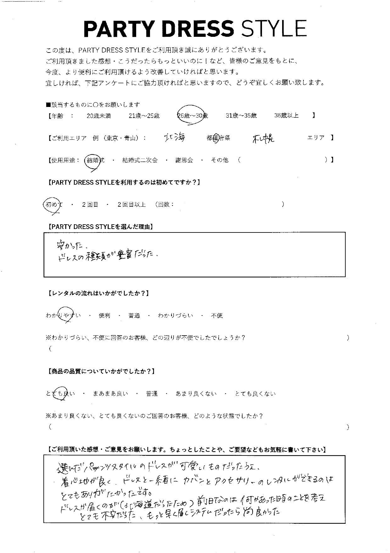 7/10結婚式ご利用 北海道・札幌エリア