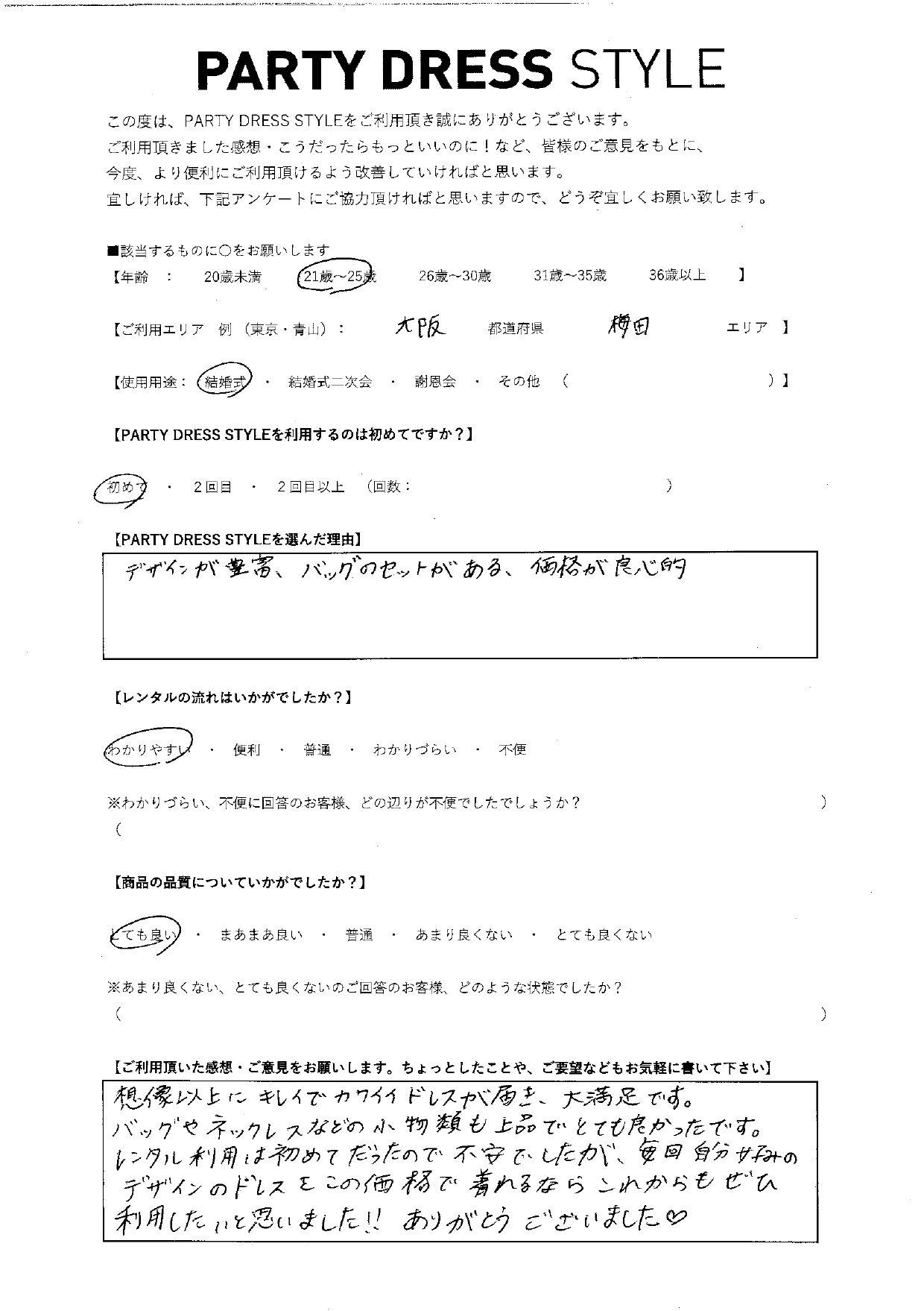 7/11結婚式ご利用 大阪・梅田エリア