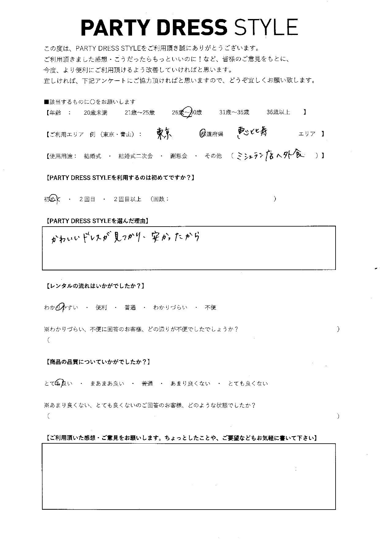 7/16ミシュラン店へ外食ご利用 東京・恵比寿エリア