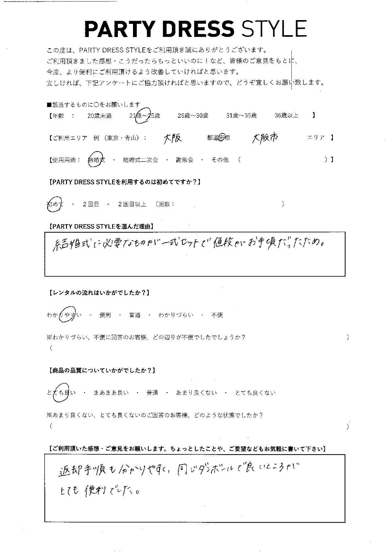 7/17結婚式ご利用 大阪・大阪エリア