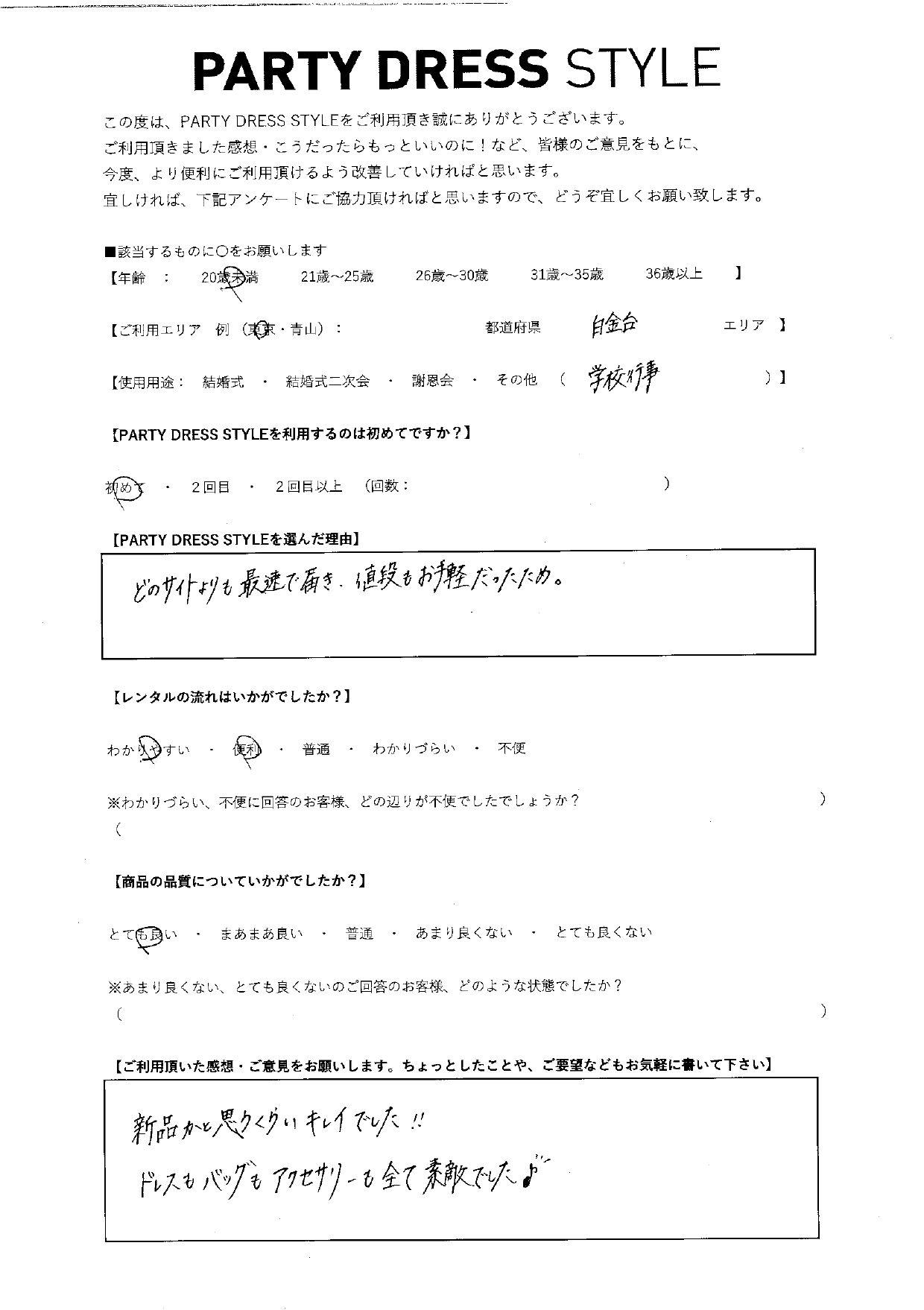 7/15学校行事ご利用 東京・白金台エリア