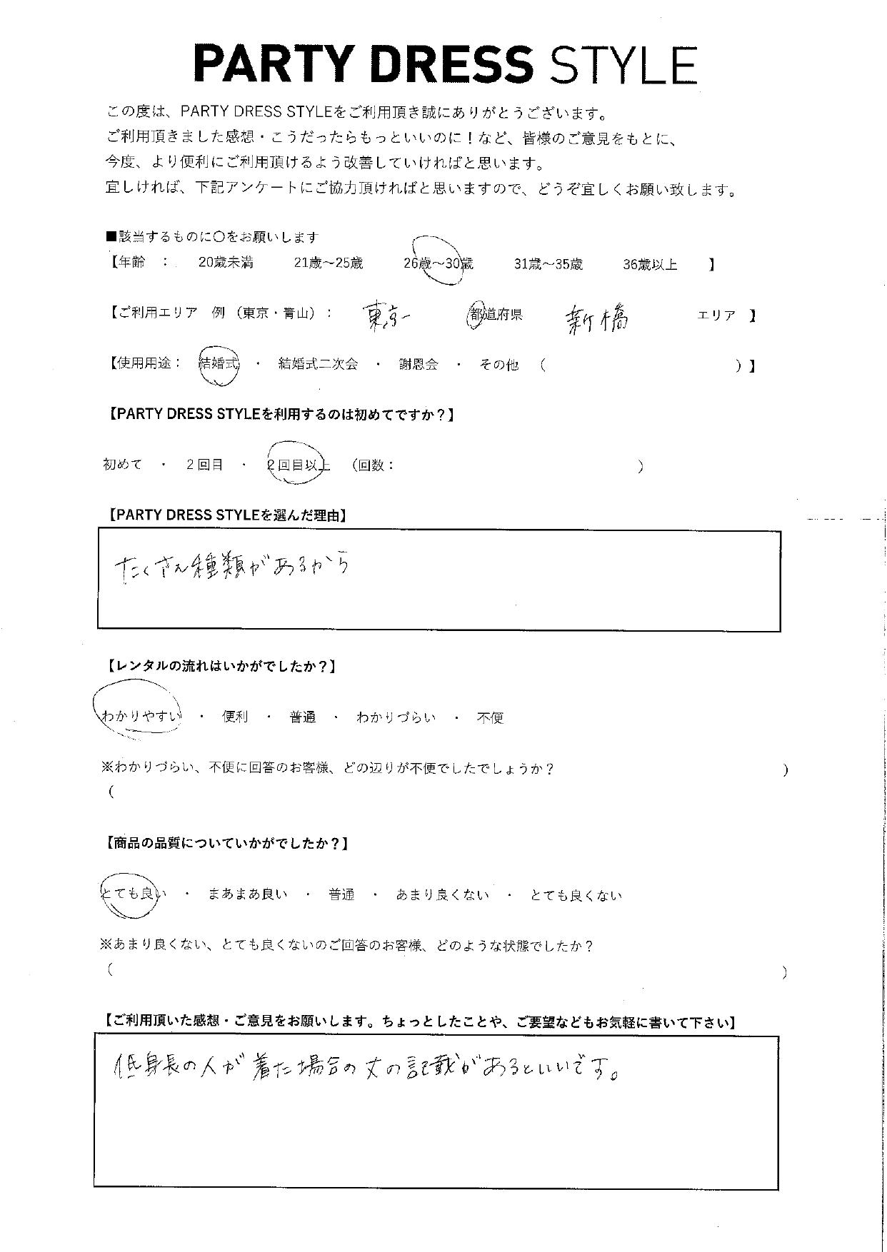 7/18結婚式ご利用 東京・新橋エリア