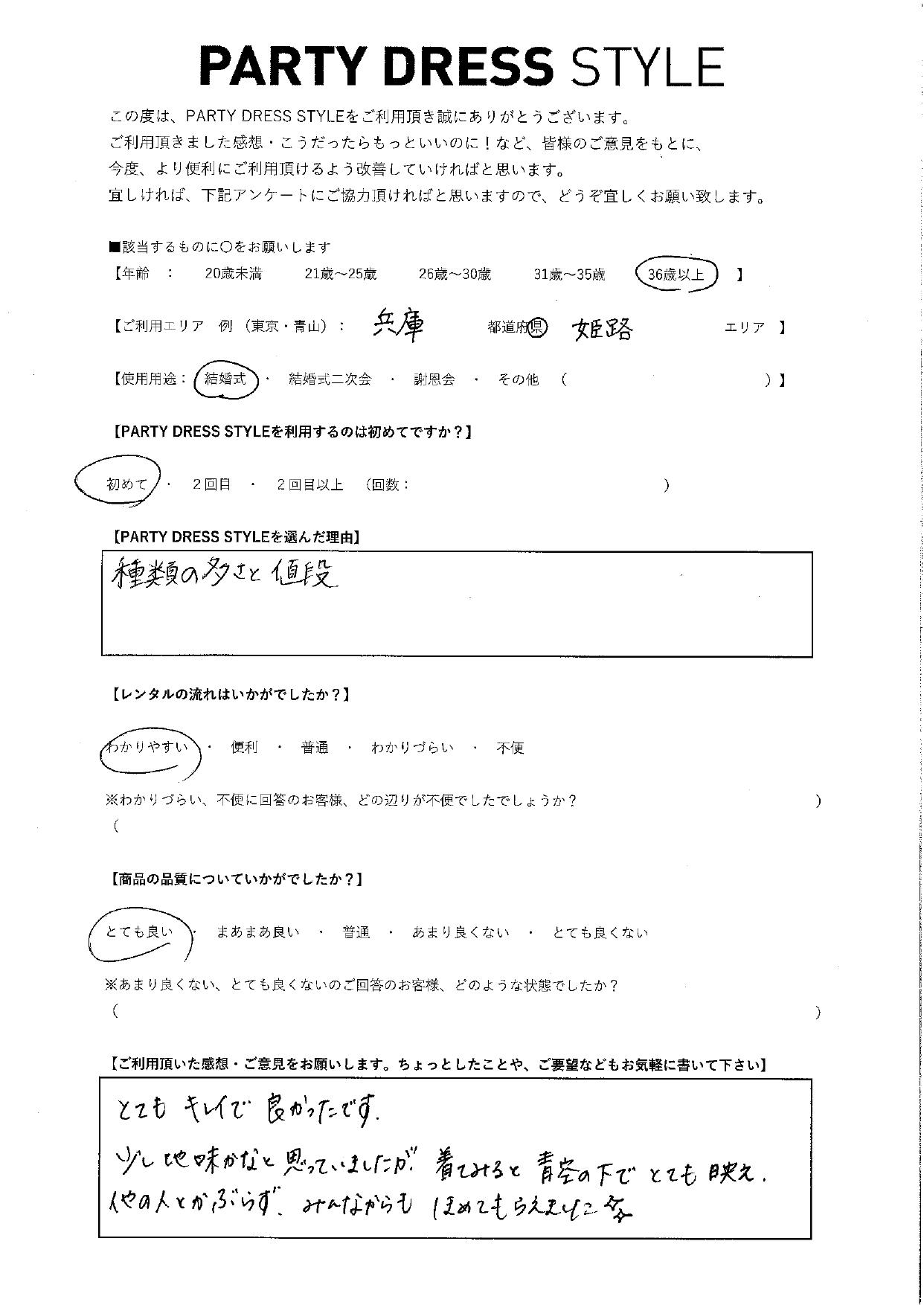 7/18結婚式ご利用 兵庫・姫路エリア