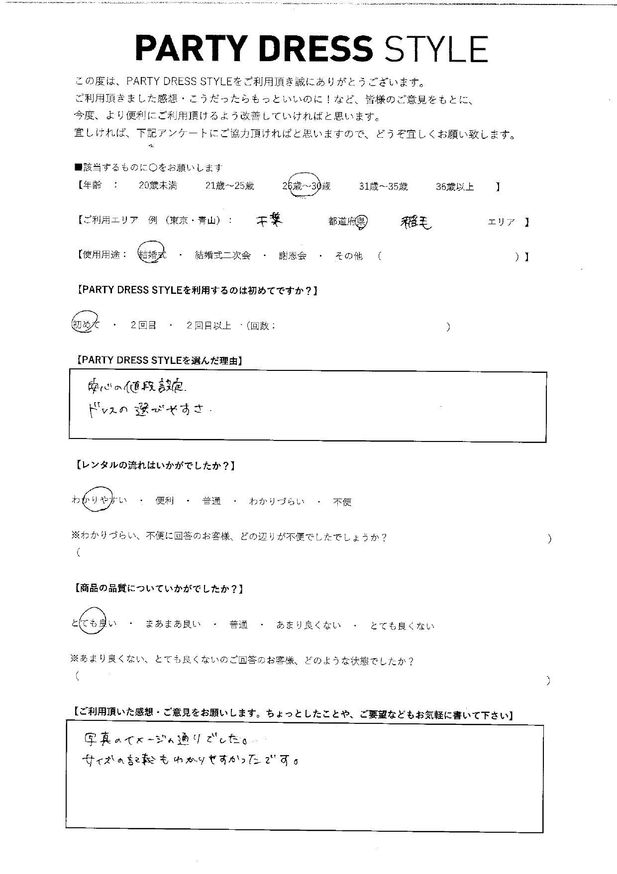 7/24結婚式ご利用 千葉・稲毛エリア