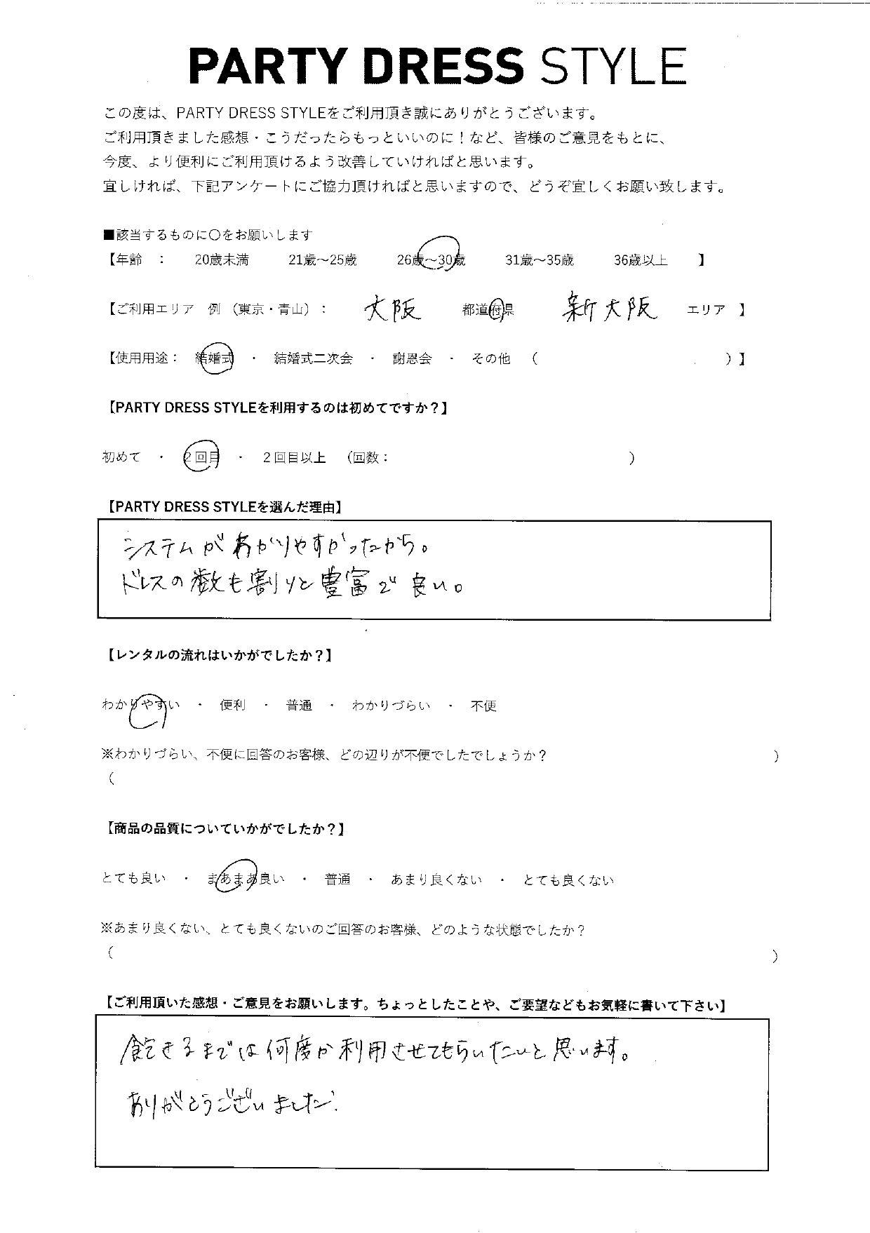 7/24結婚式ご利用 大阪・新大阪エリア
