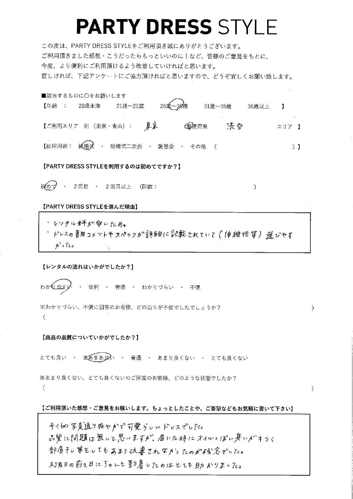 8/1結婚式ご利用 東京・渋谷エリア