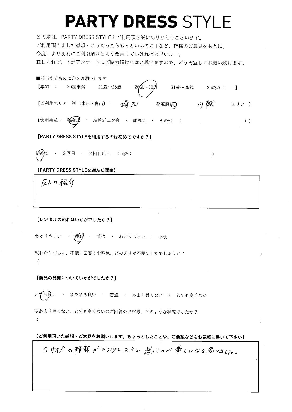 8/7 結婚式ご利用 埼玉・川越エリア