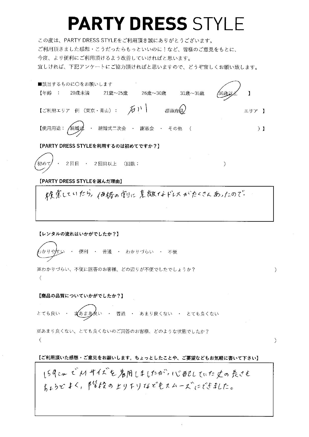 8/7 結婚式ご利用 石川エリア