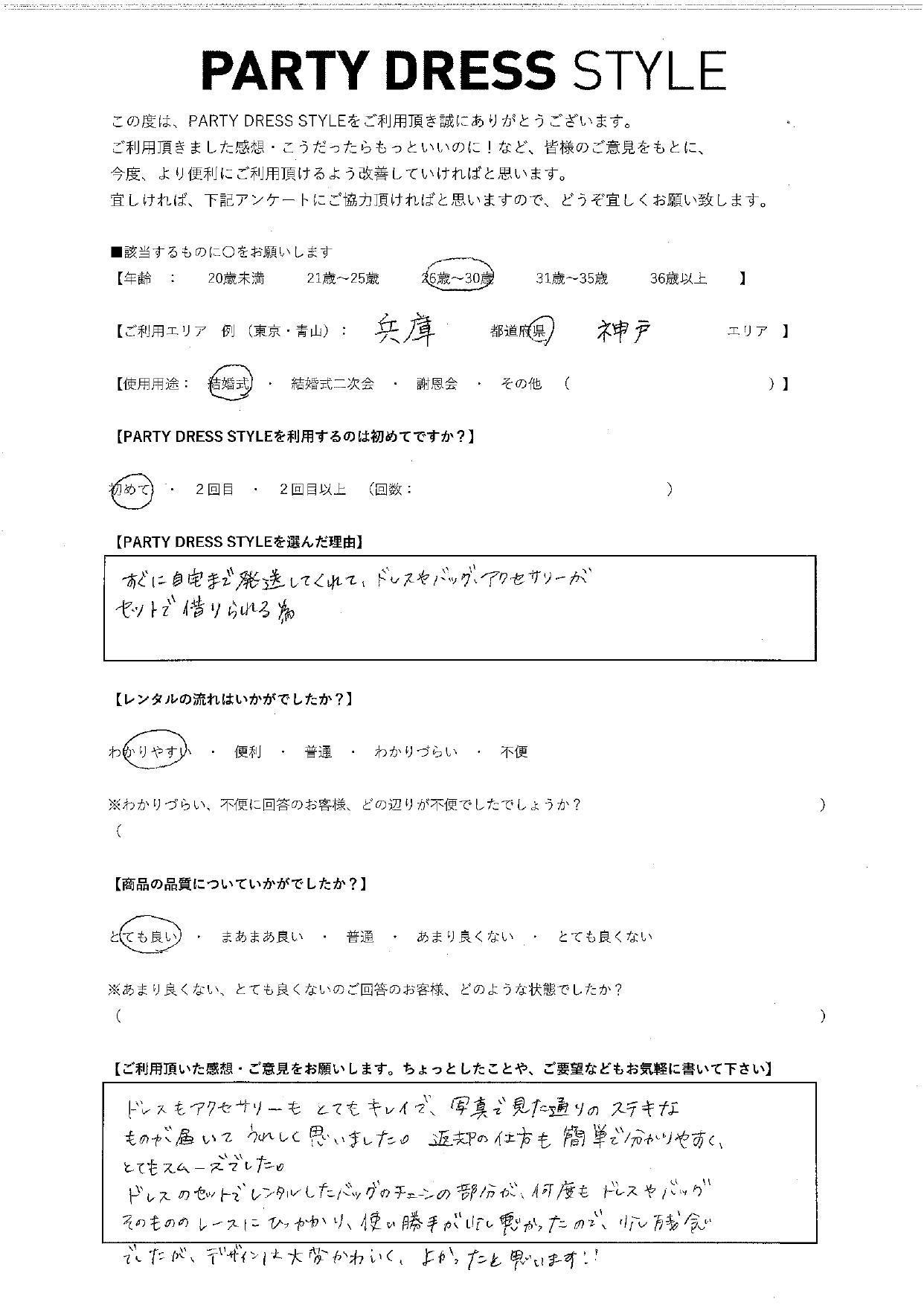 8/14結婚式ご利用 兵庫・神戸エリア