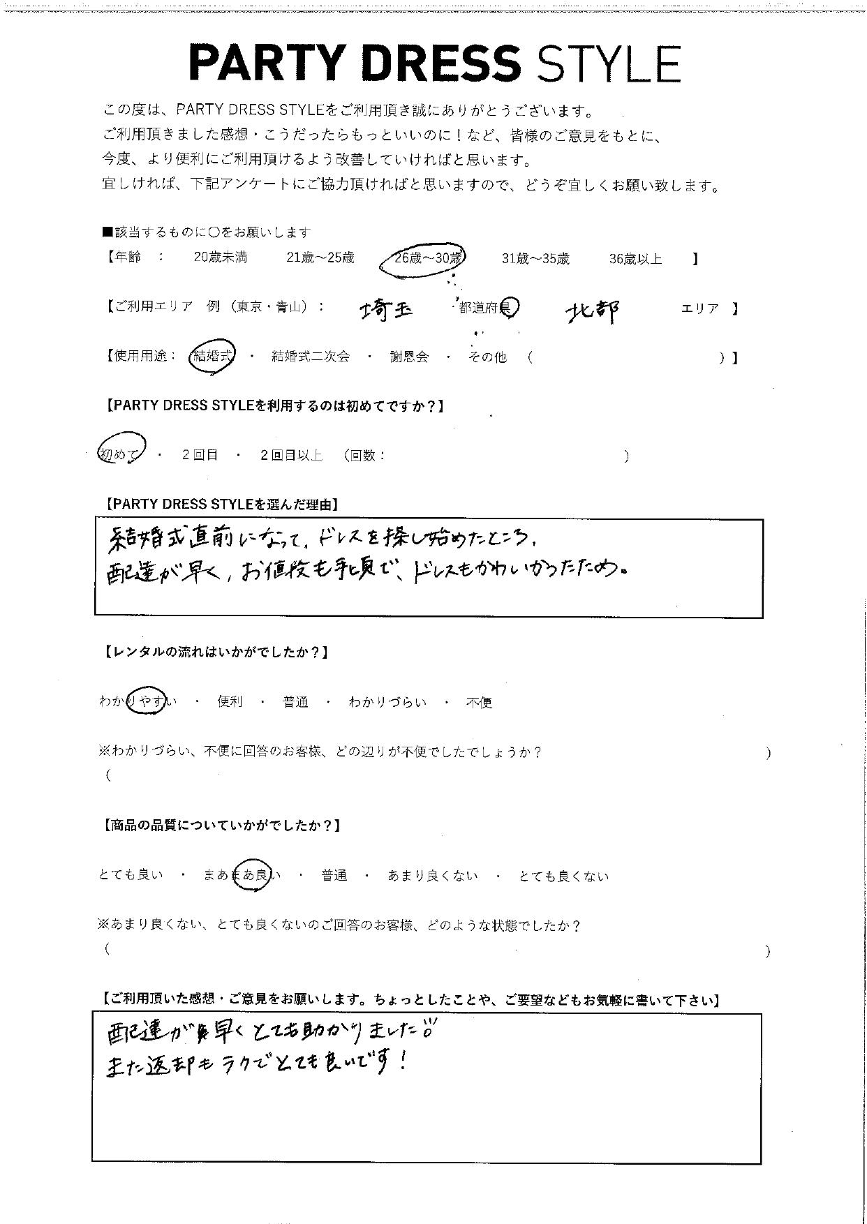 8/21結婚式ご利用 埼玉・北部エリア