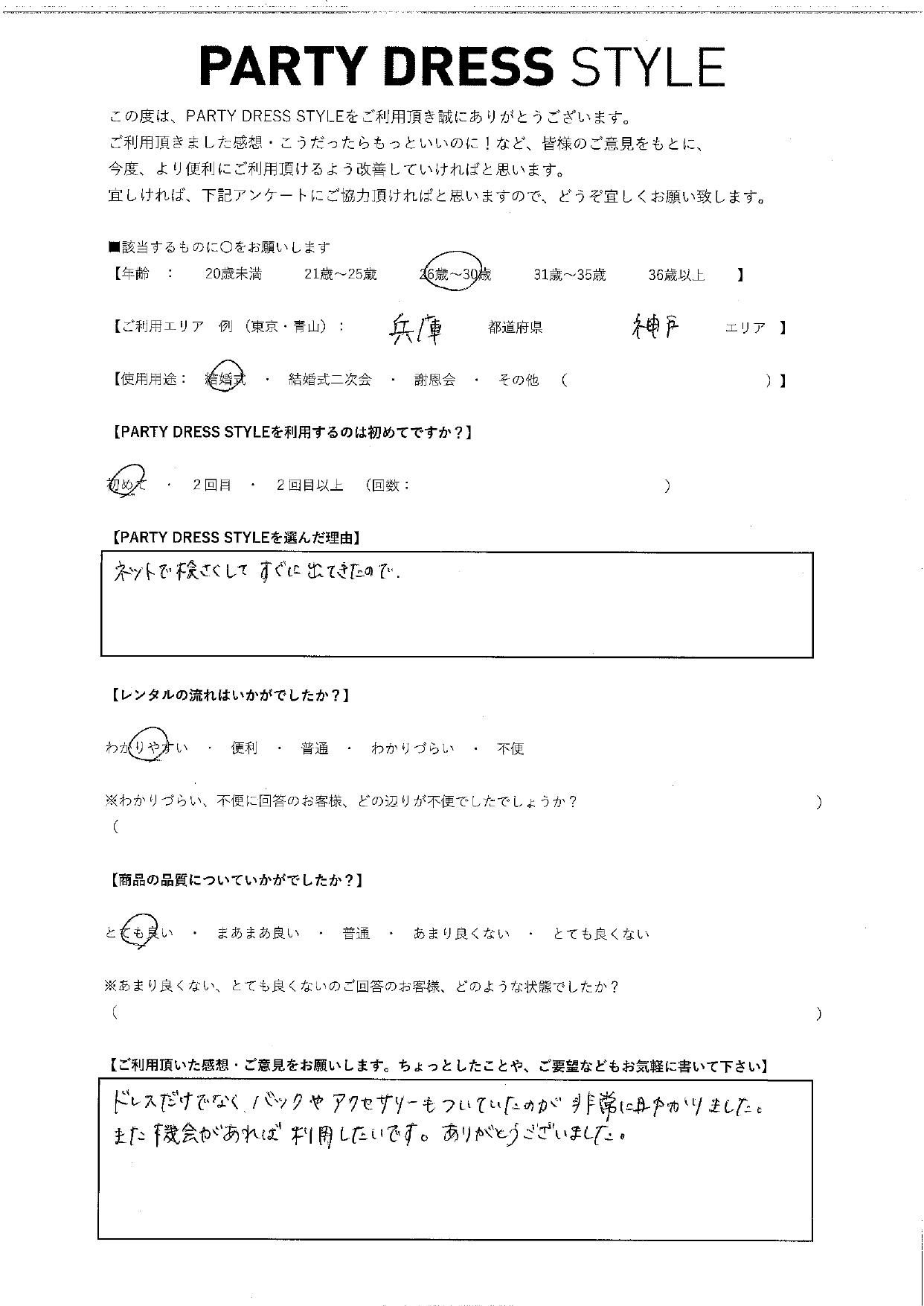 8/21結婚式ご利用 兵庫・神戸エリア