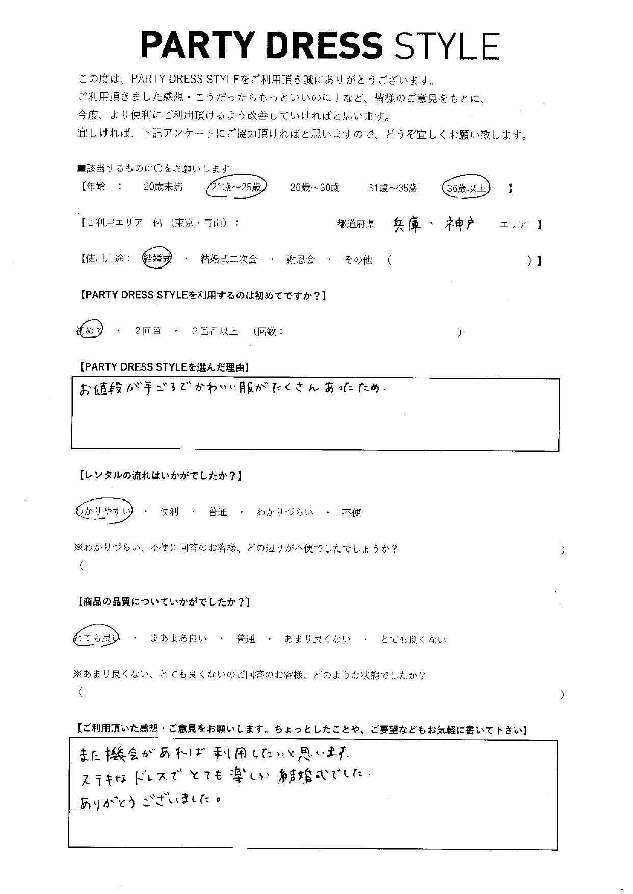 8/28結婚式ご利用 兵庫・神戸エリア