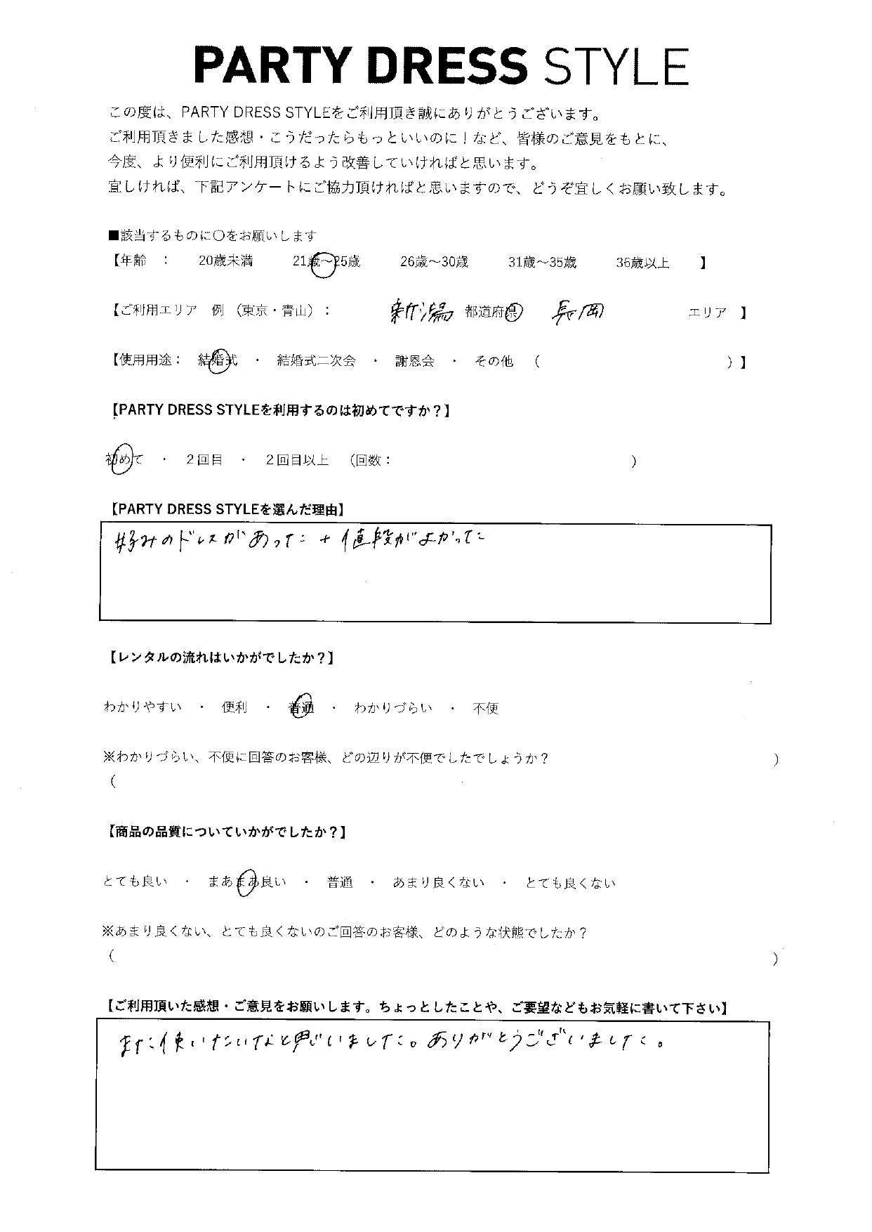 9/4結婚式ご利用 新潟・長岡エリア