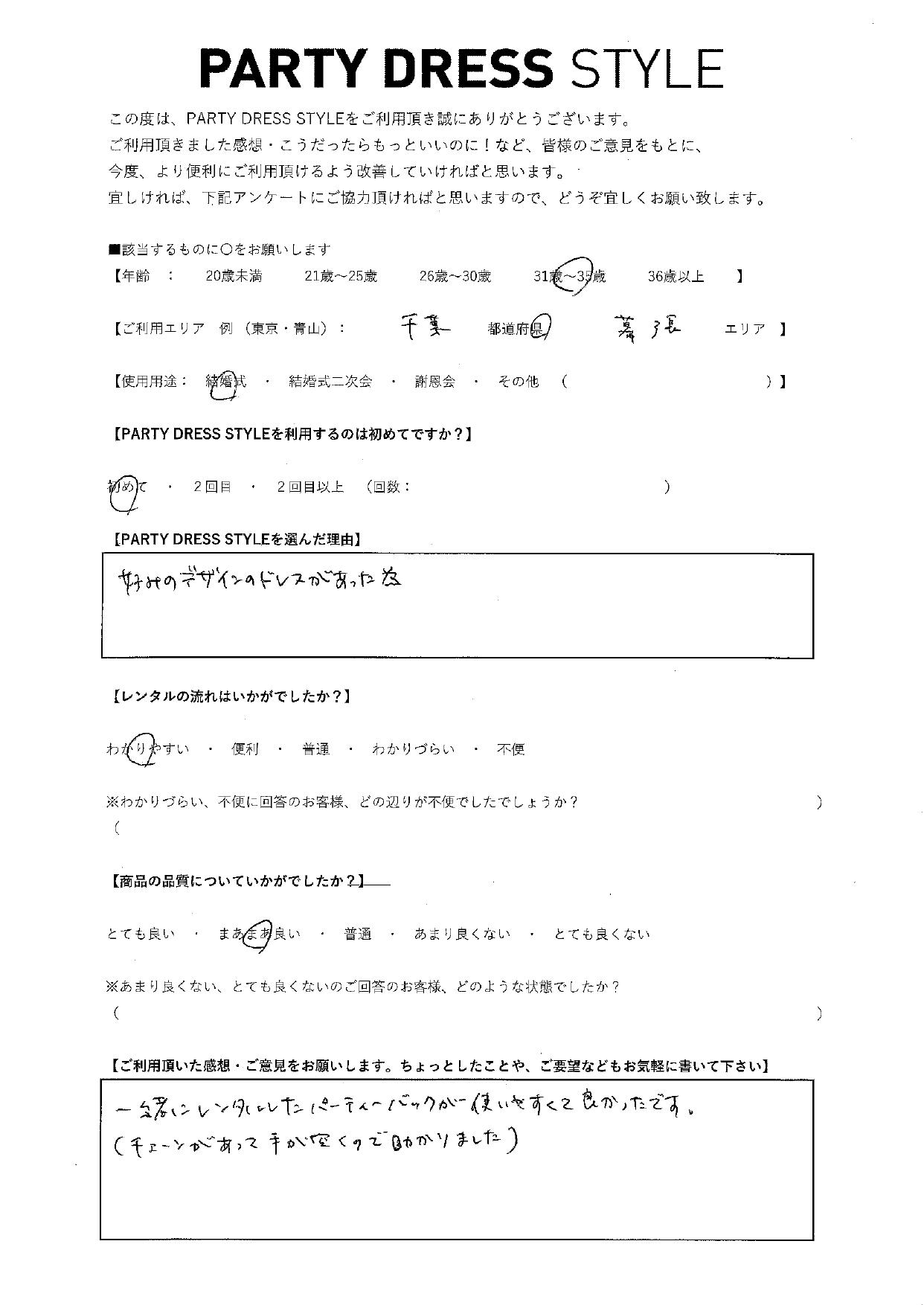 9/5結婚式ご利用 千葉・幕張エリア