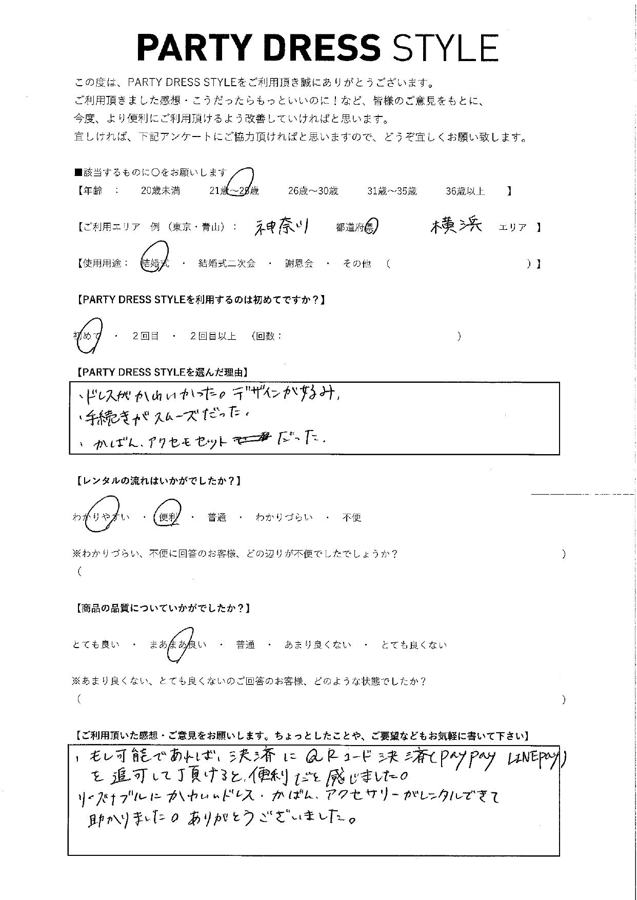 9/5結婚式ご利用 神奈川・横浜エリア