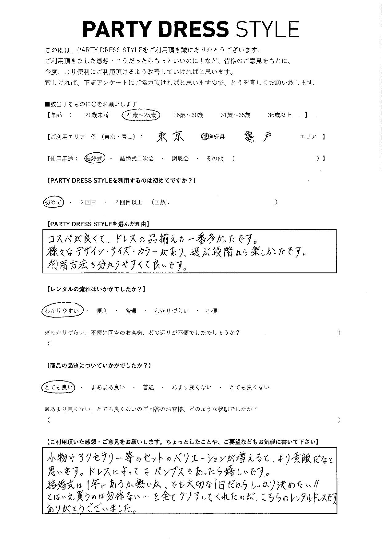 9/5結婚式ご利用 東京・亀戸エリア