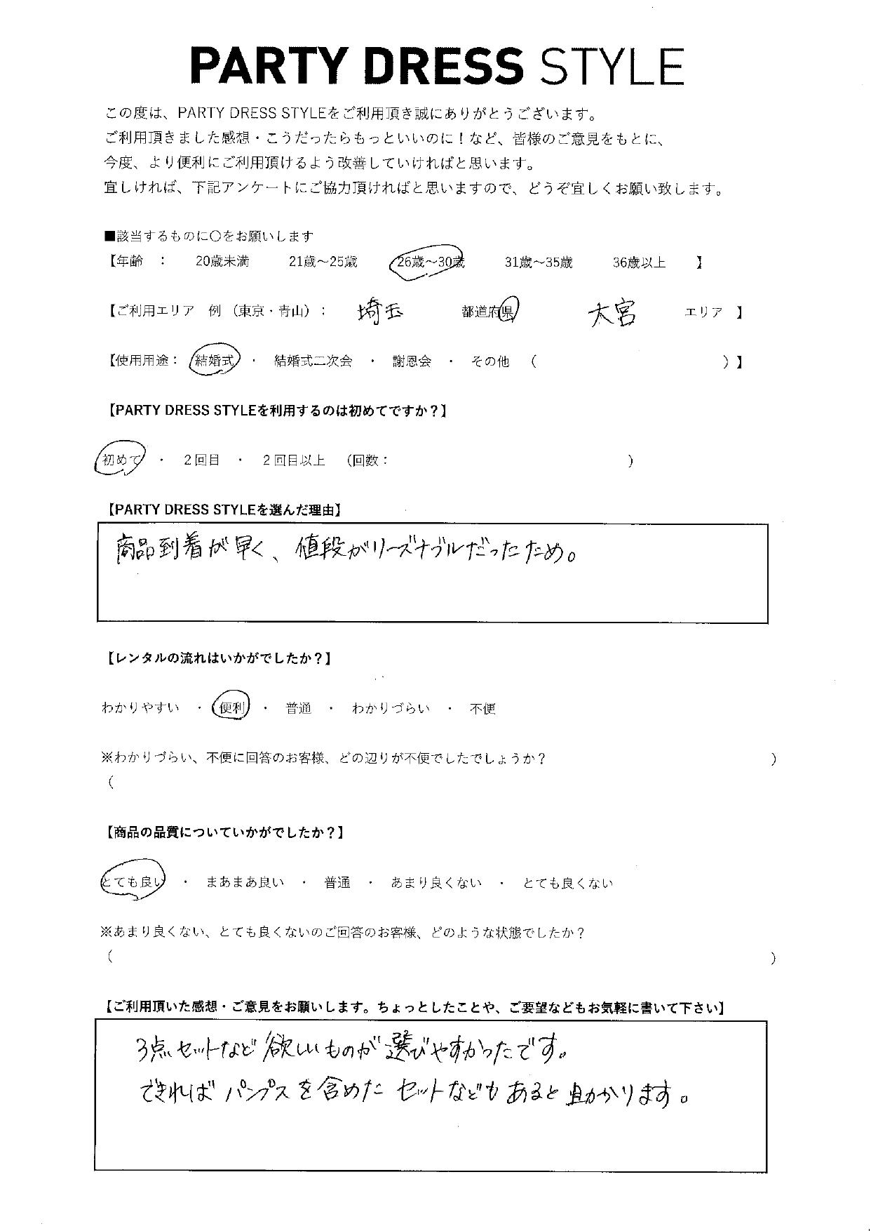 9/11結婚式ご利用 埼玉・大宮エリア