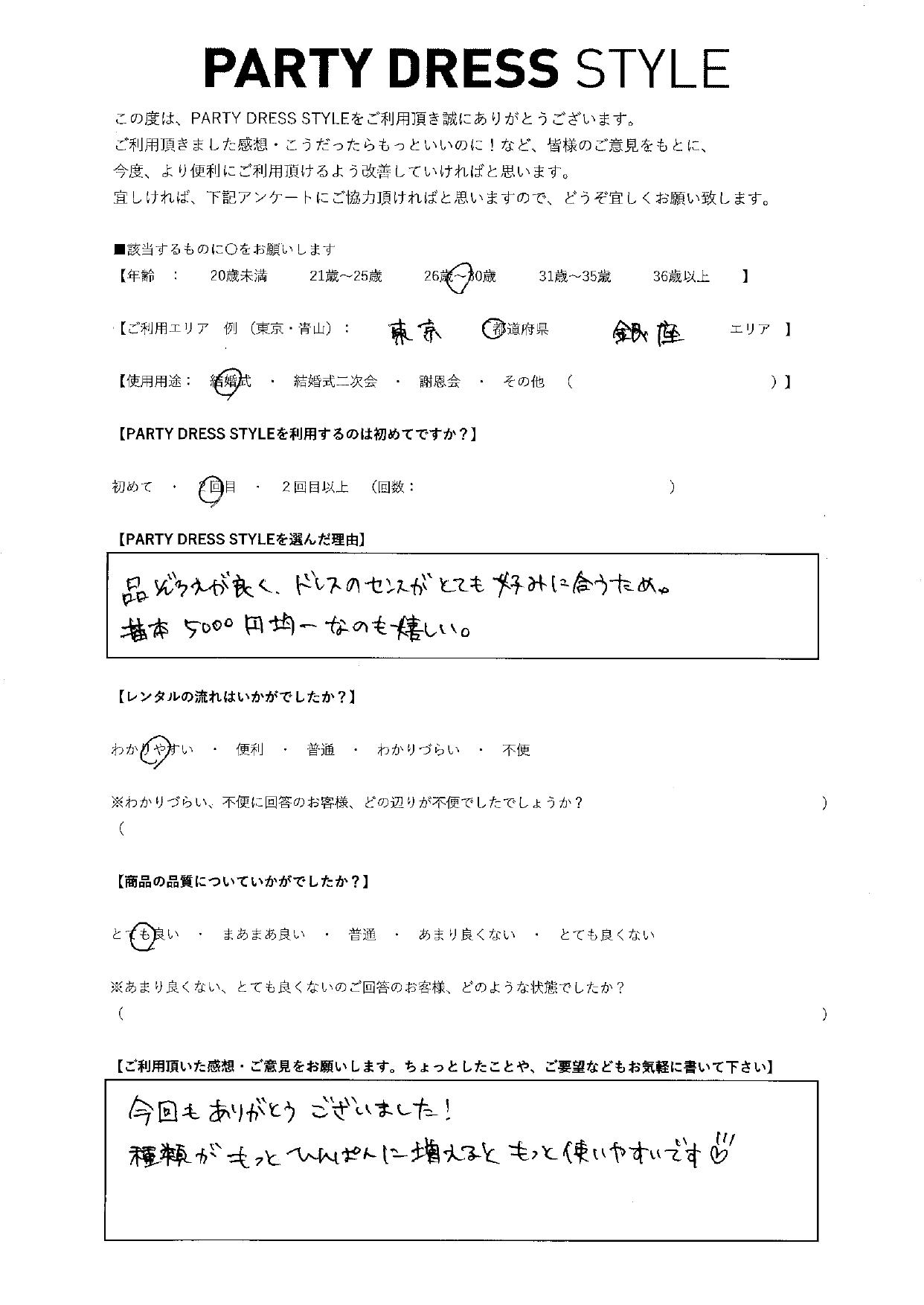 9/11結婚式ご利用 東京・銀座エリア