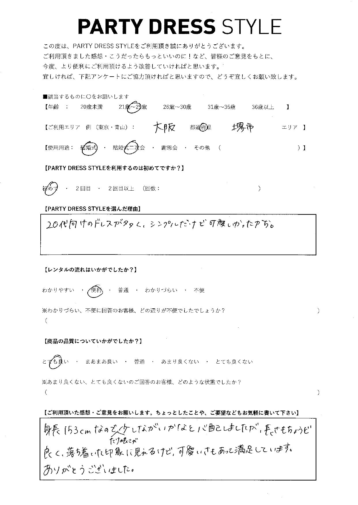 9/8結婚式・結婚式二次会ご利用 大阪・堺市エリア