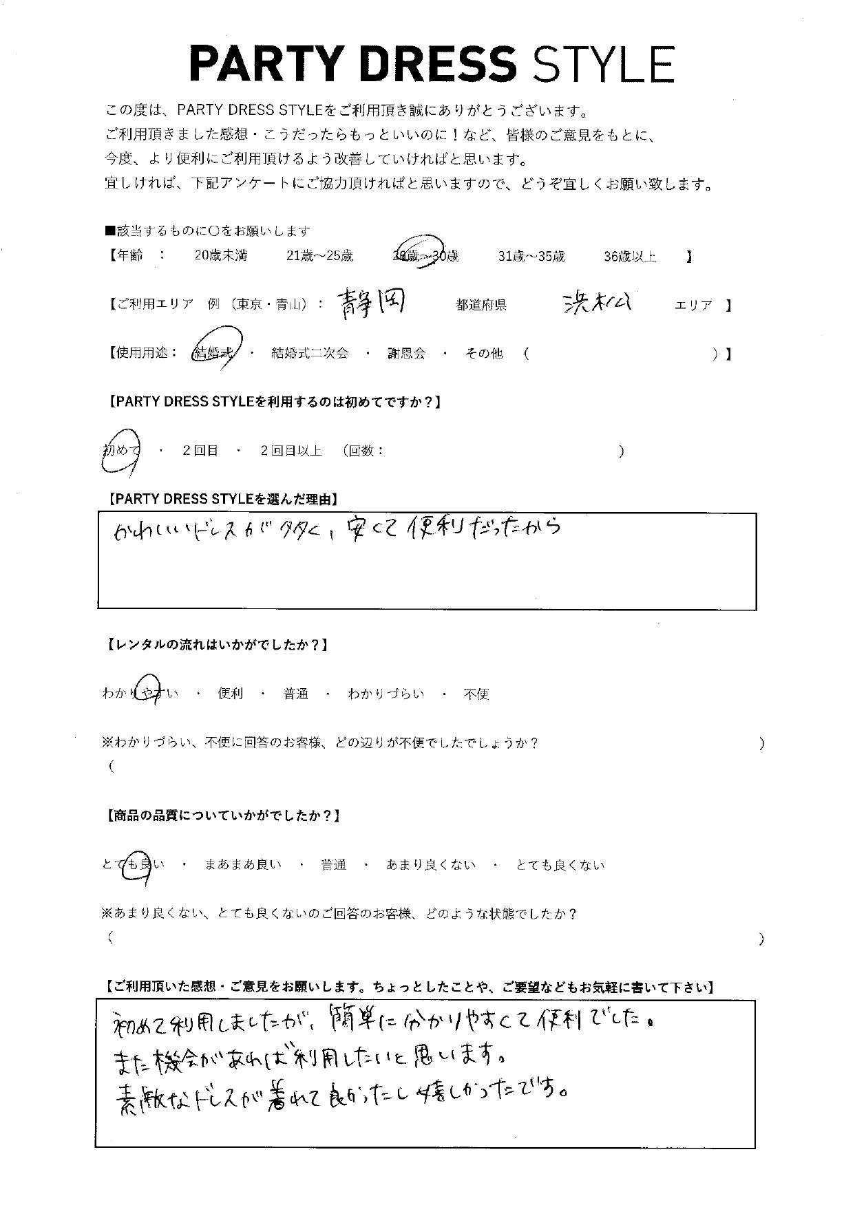 9/12結婚式ご利用 静岡・浜松エリア