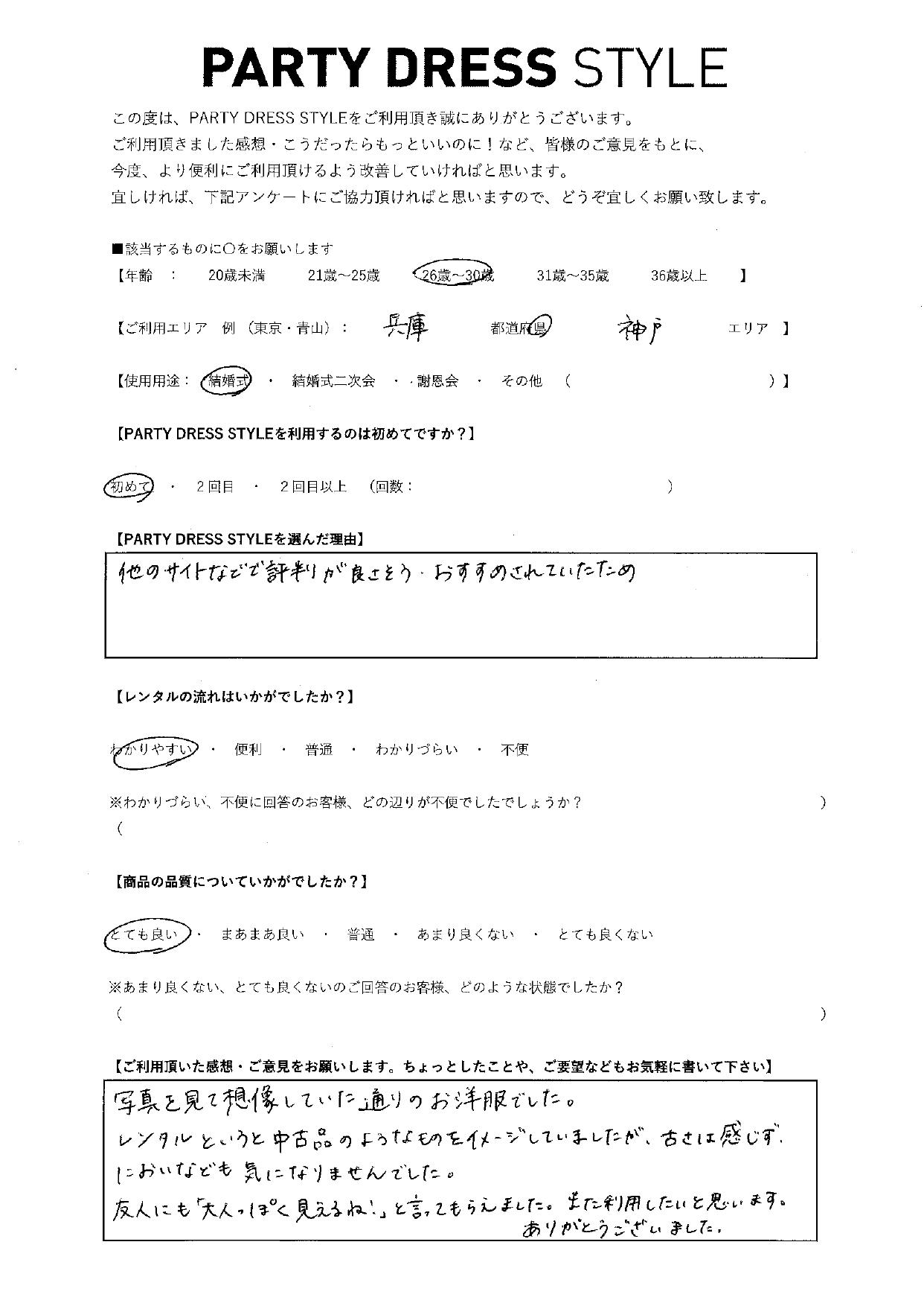 9/11結婚式ご利用 兵庫・神戸エリア
