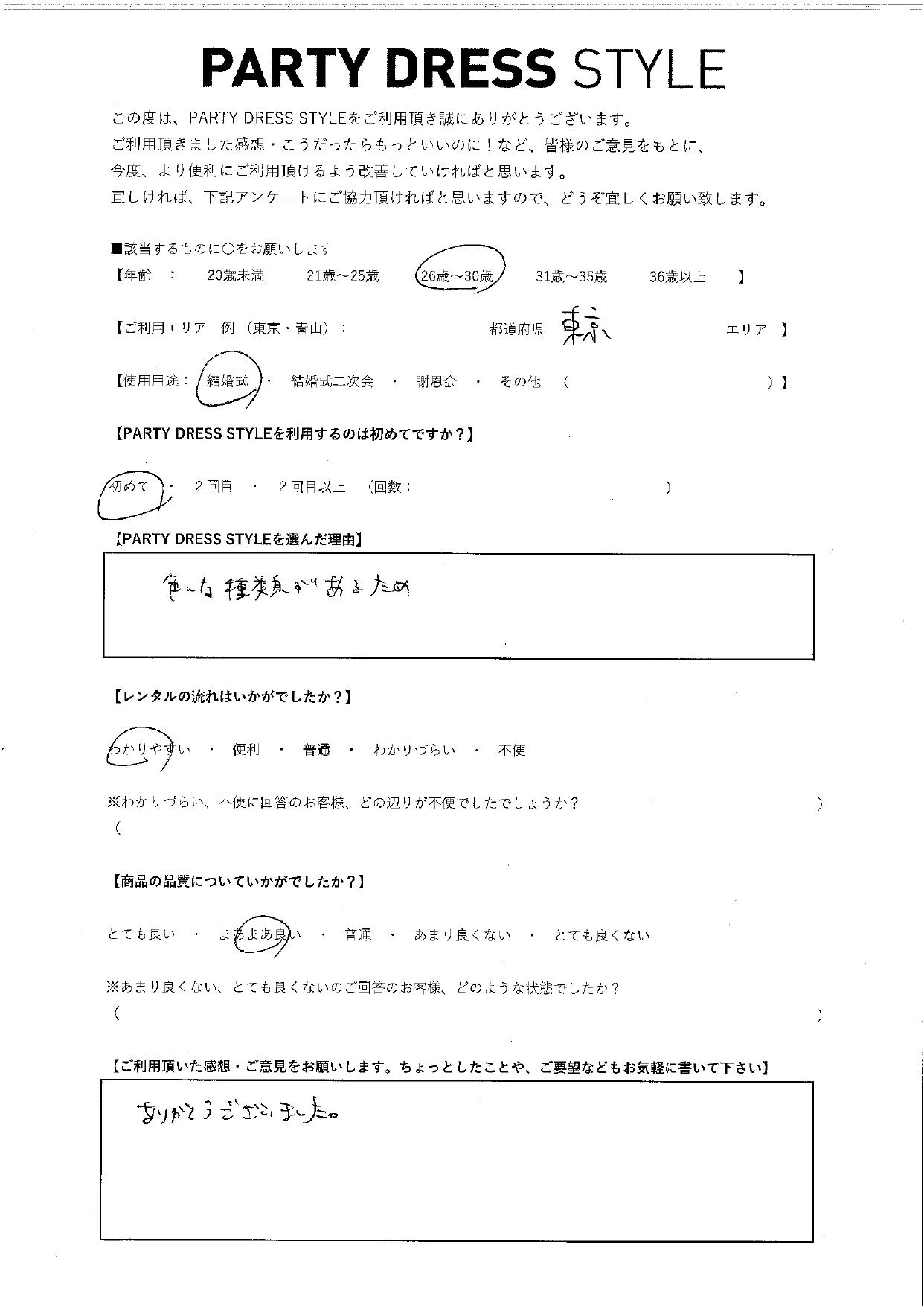 9/12結婚式ご利用 東京エリア