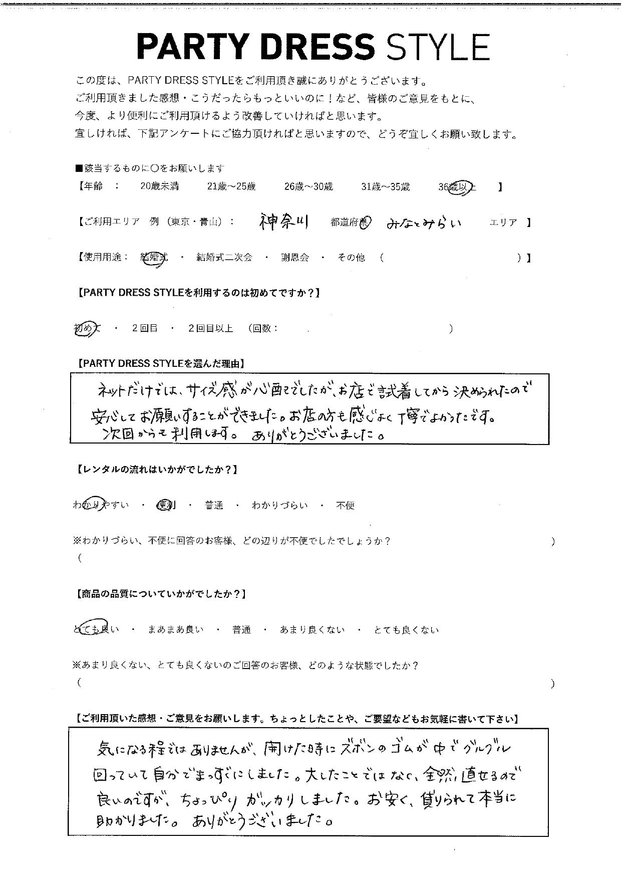 9/20 結婚式ご利用 神奈川・みなとみらいエリア