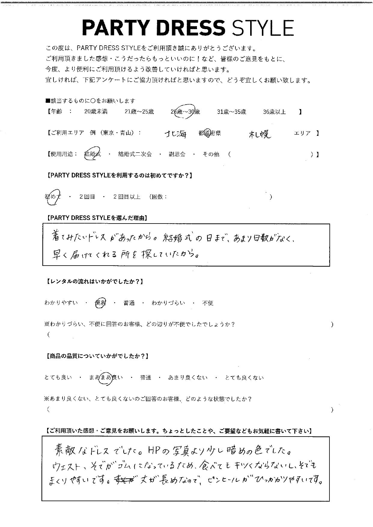 9/19結婚式ご利用 北海道・札幌エリア