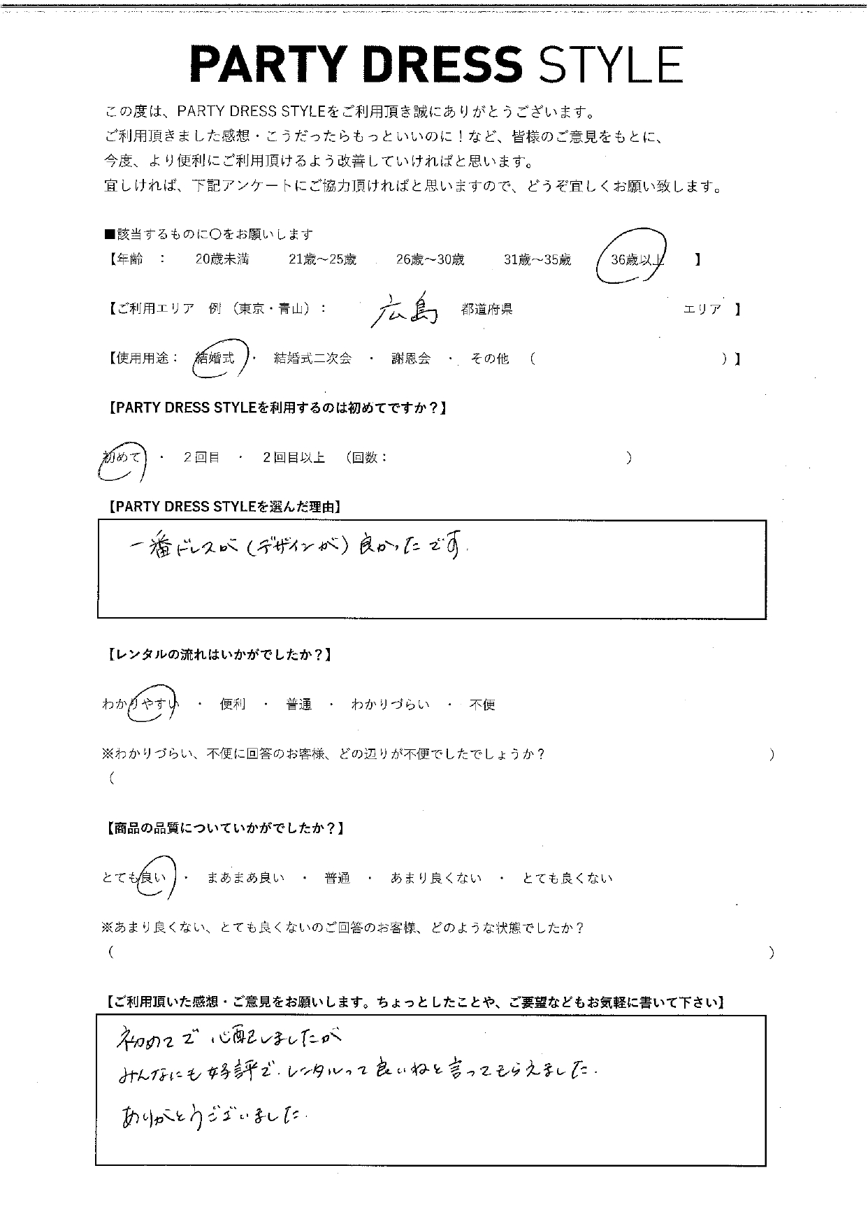 9/19結婚式ご利用 広島エリア
