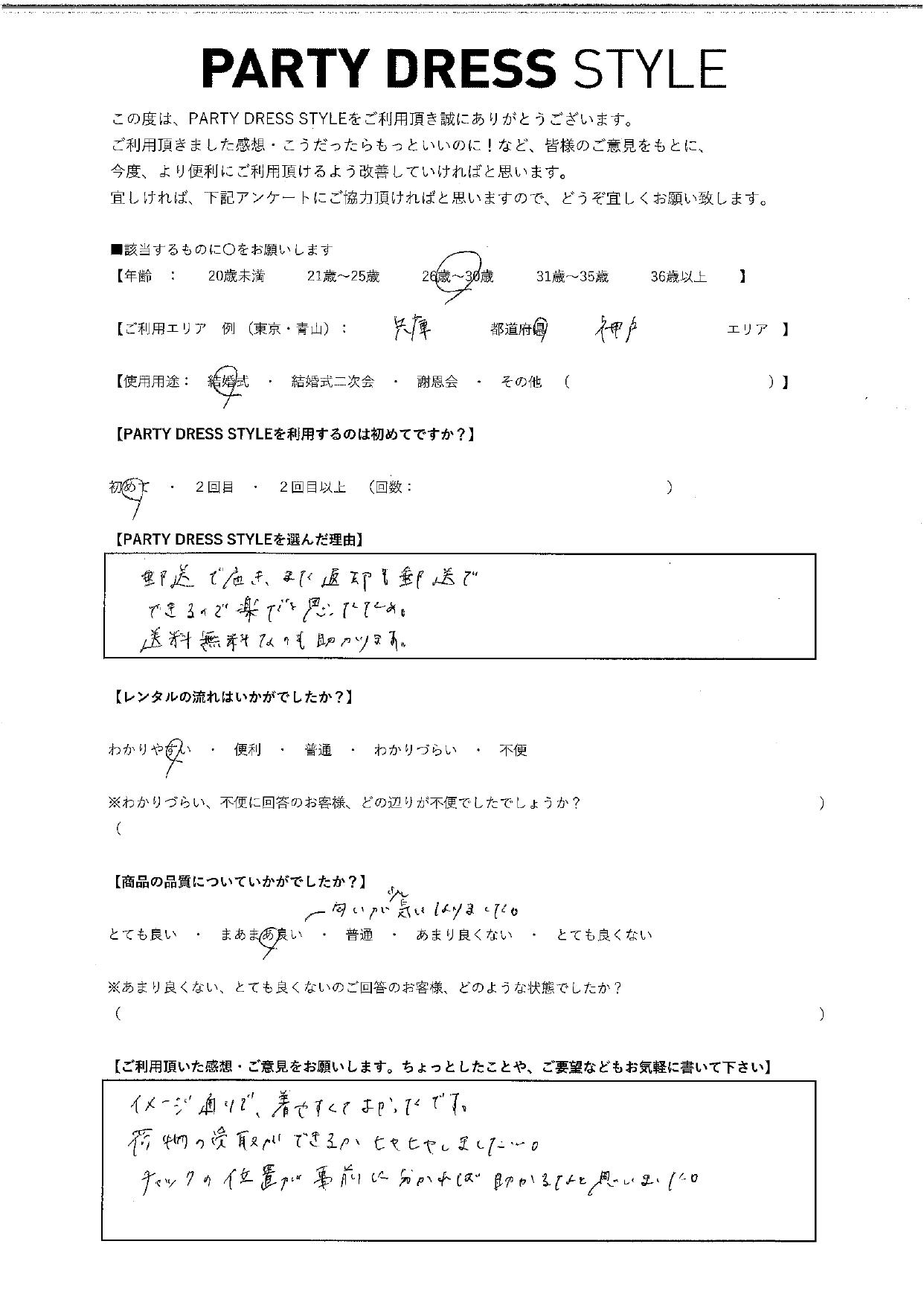 9/19結婚式ご利用 兵庫・神戸エリア