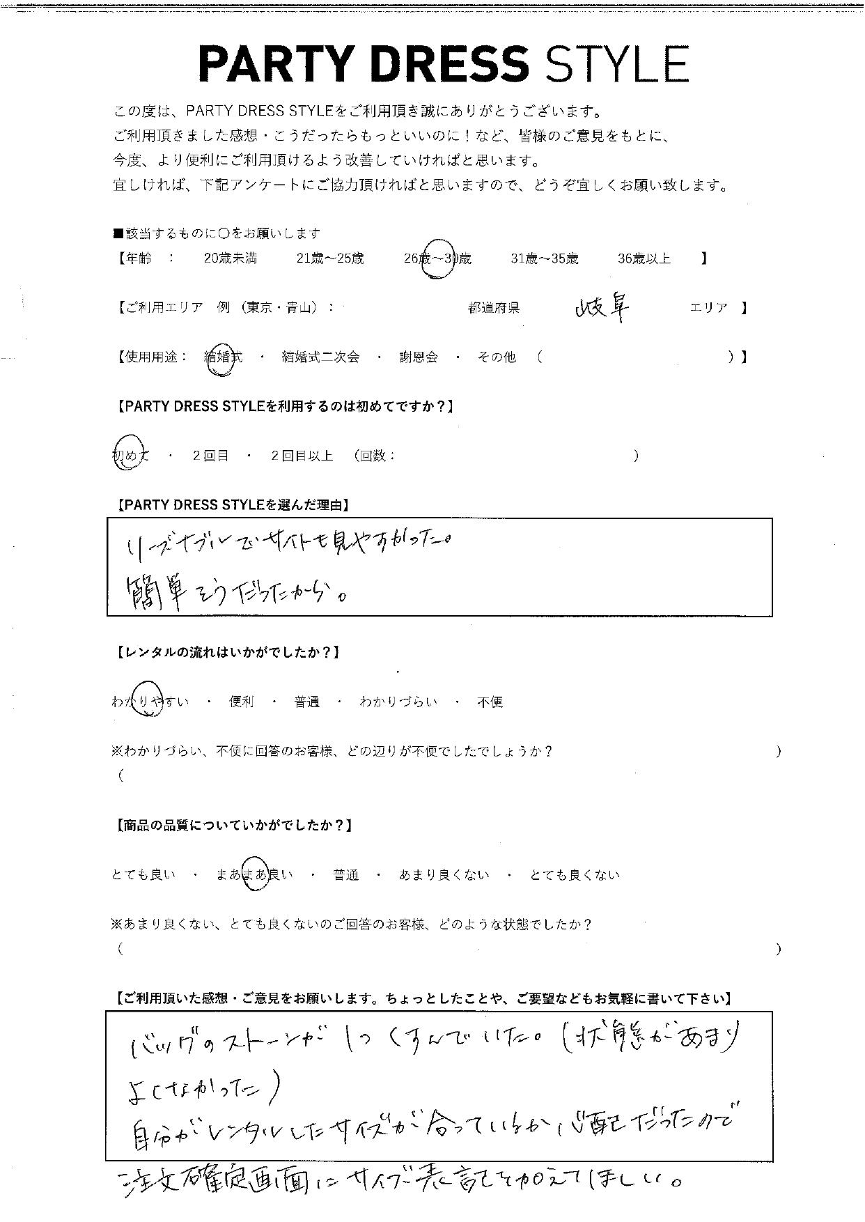 9/19結婚式ご利用 岐阜エリア