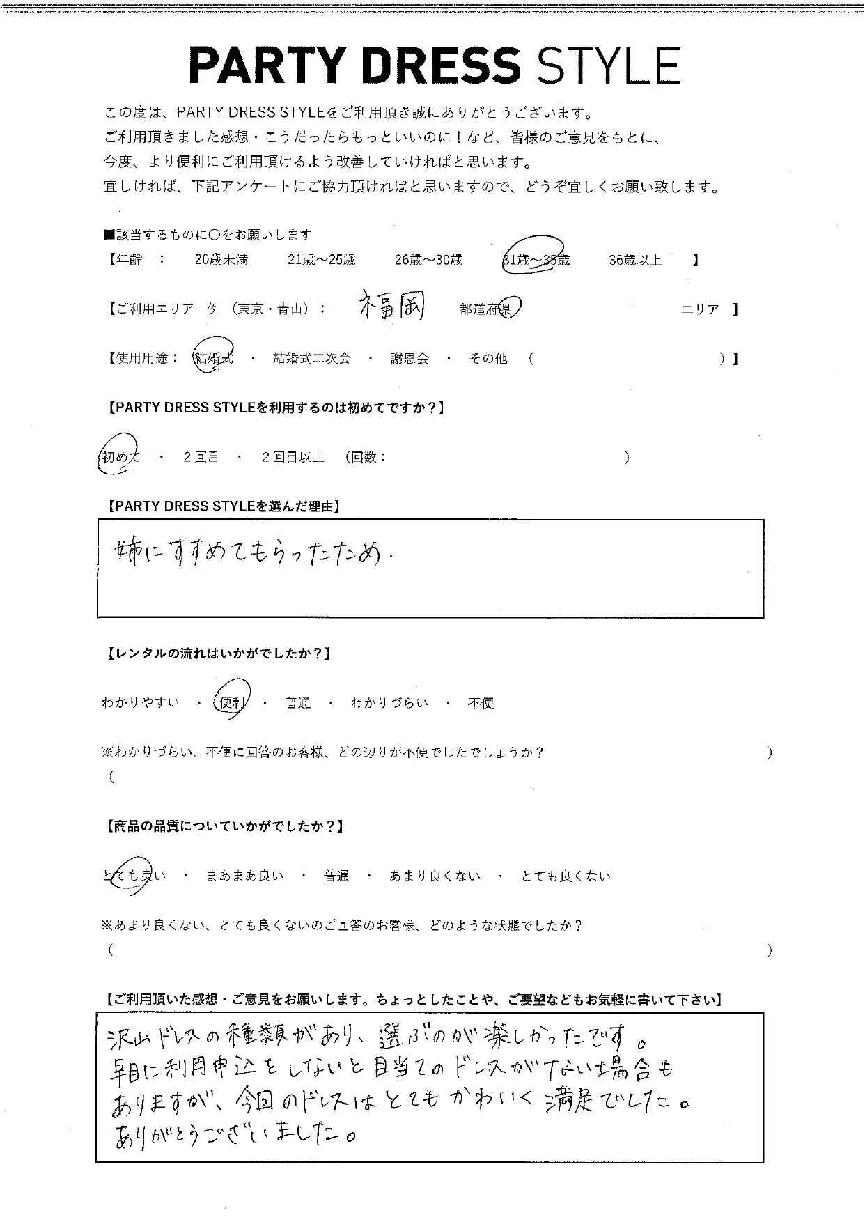 9/19結婚式ご利用 福岡エリア