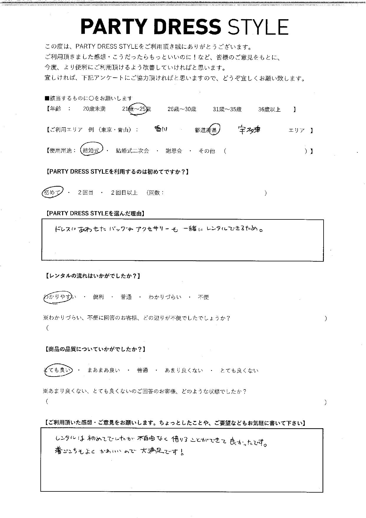 9/25結婚式ご利用 香川・宇多津エリア